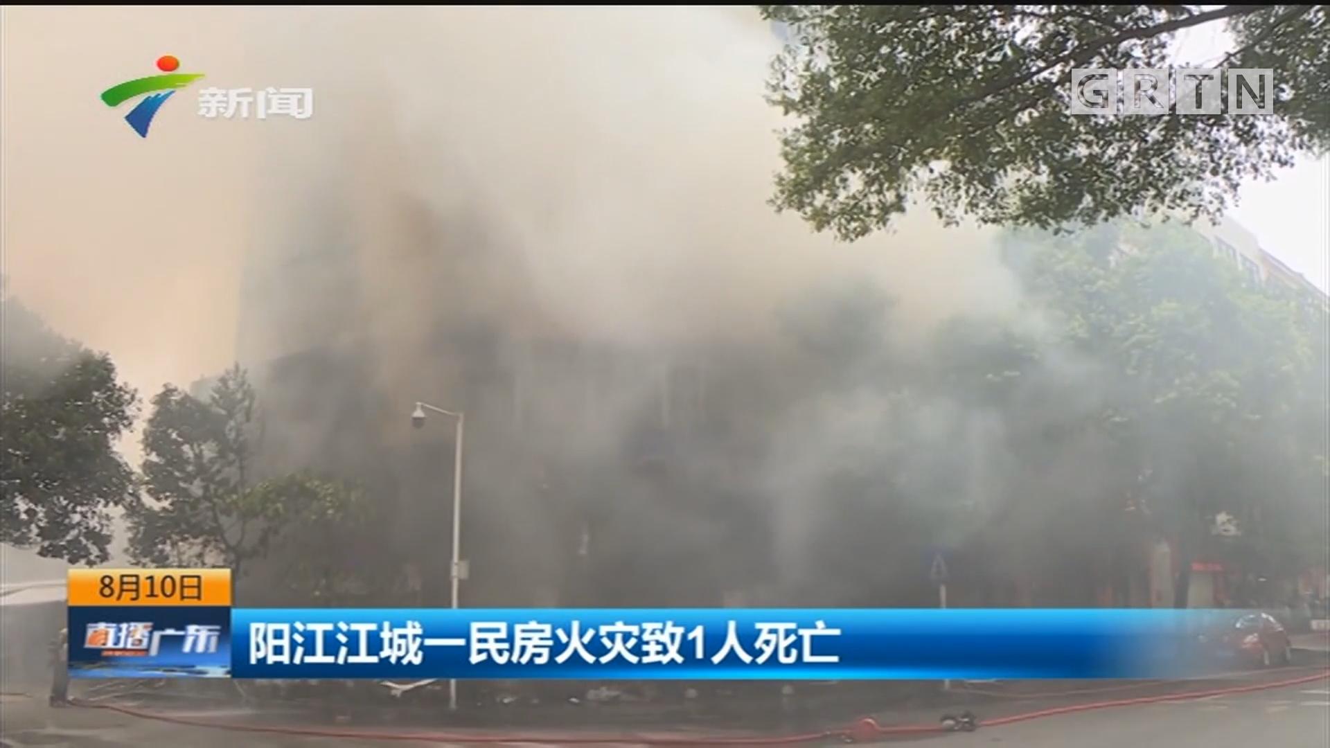 阳江江城一民房火灾致1人死亡