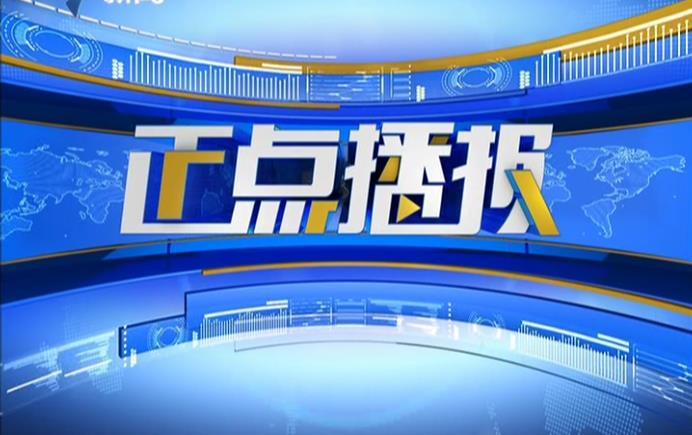 2019-8-20 正点报道10点档