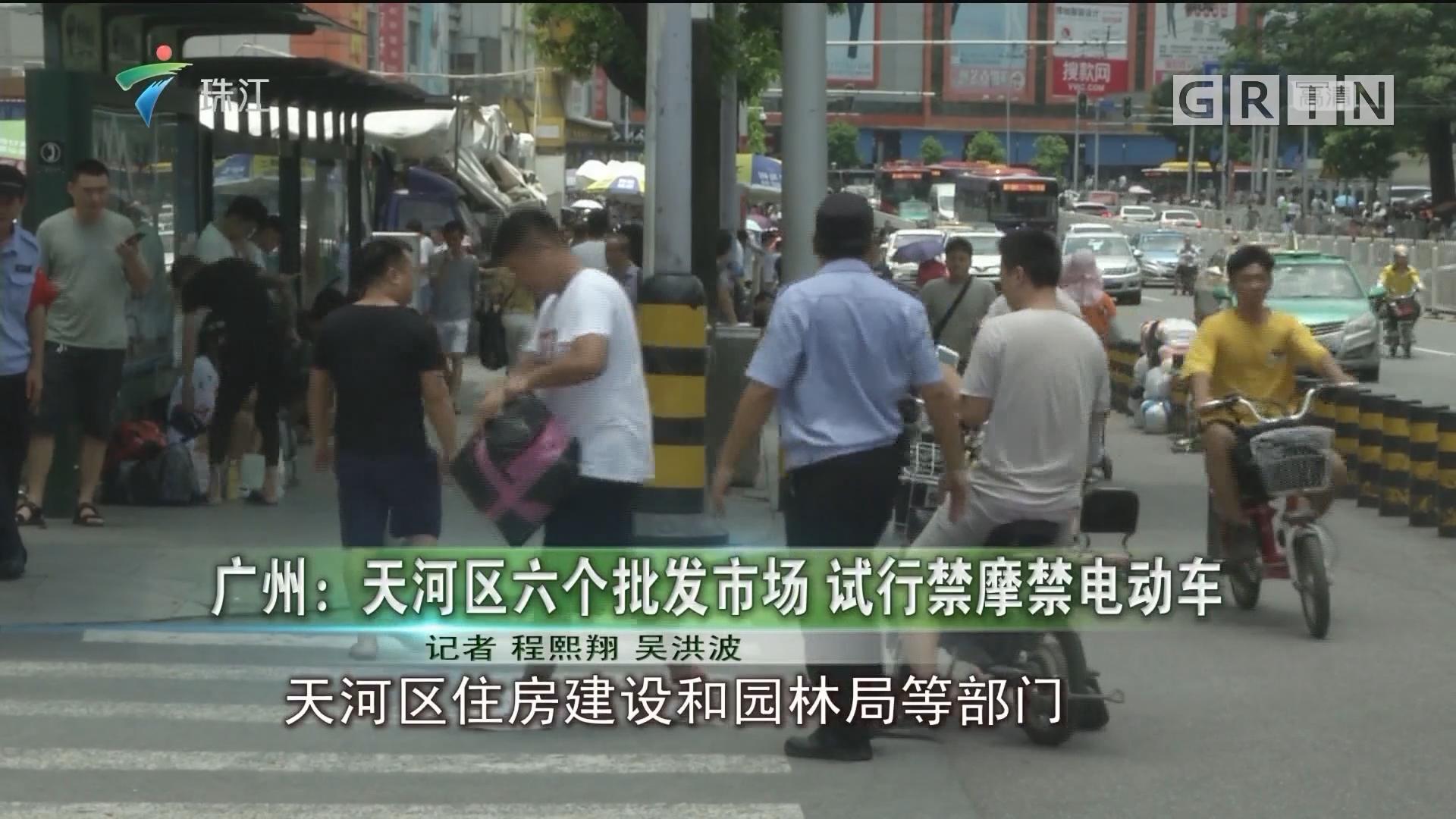 广州:天河区六个批发市场 试行禁摩禁电动车