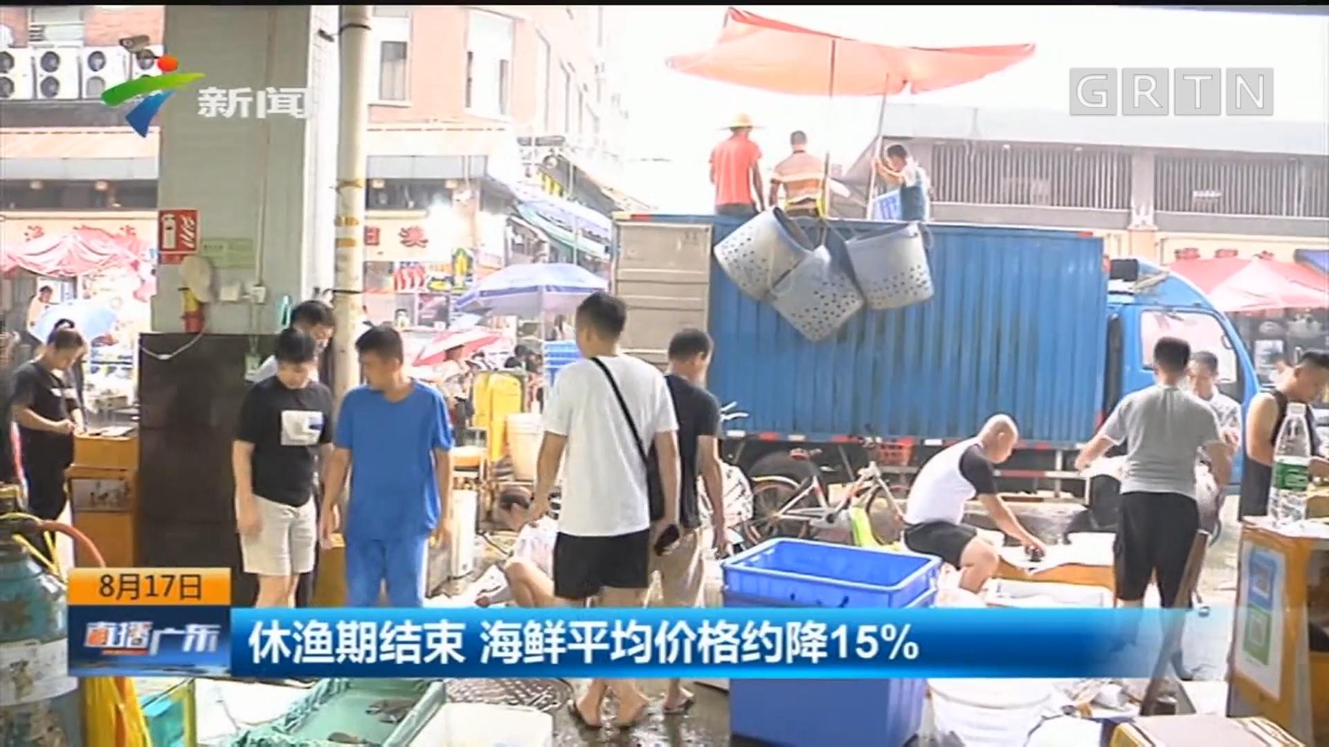 休渔期结束 海鲜平均价格约降15%