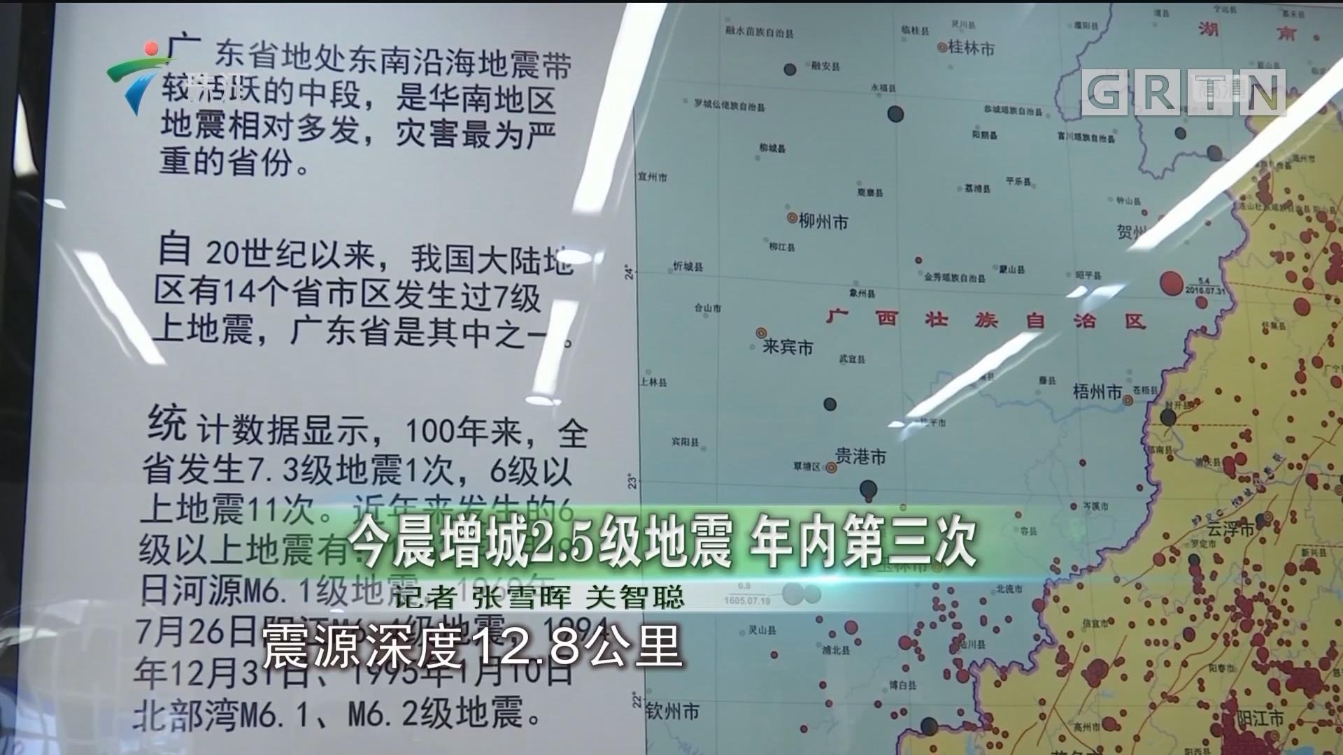 今晨增城2.5级地震 年内第三次