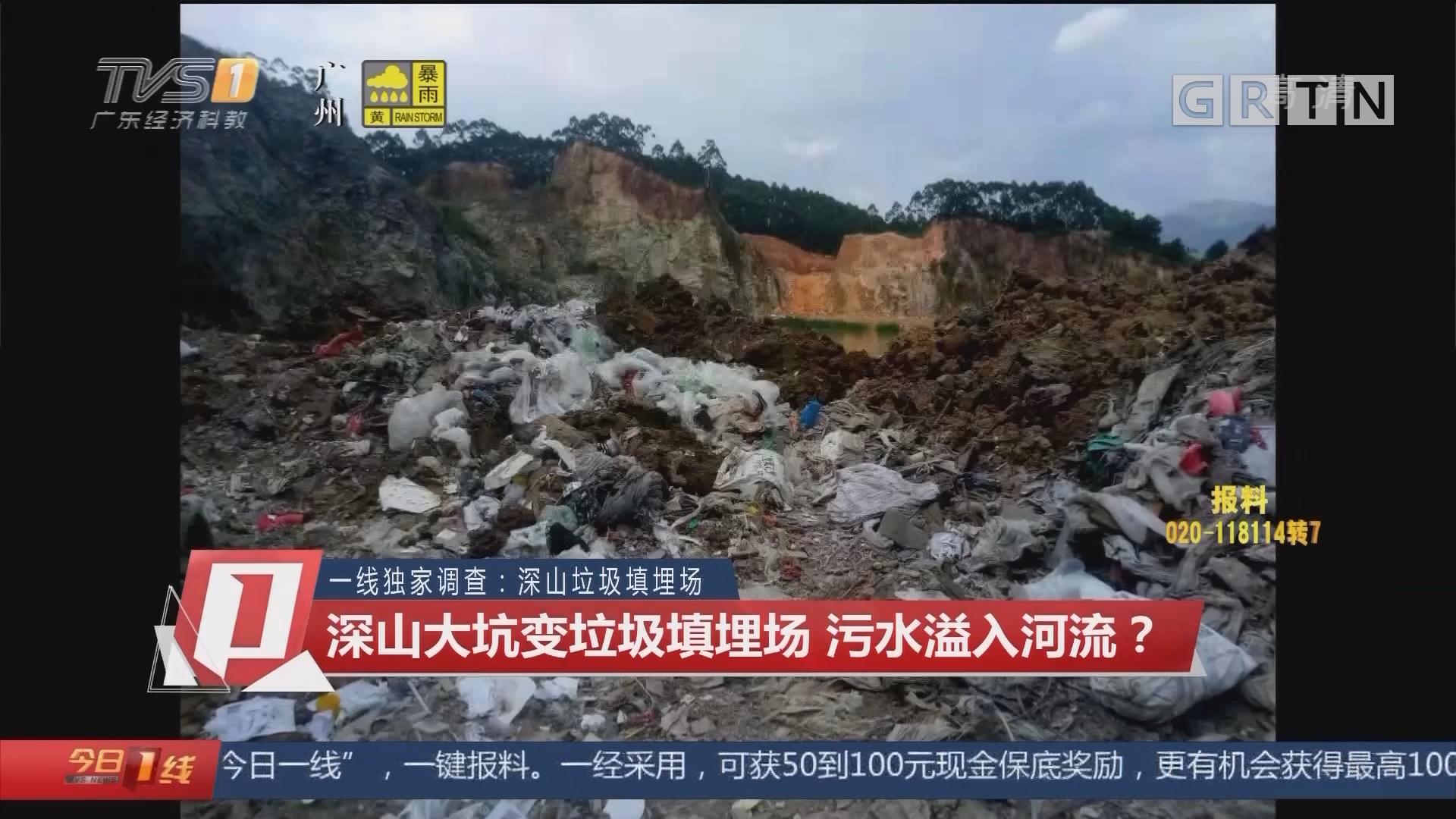 一线独家调查:深山垃圾填埋场 深山大坑变垃圾填埋场 污水溢入河流?
