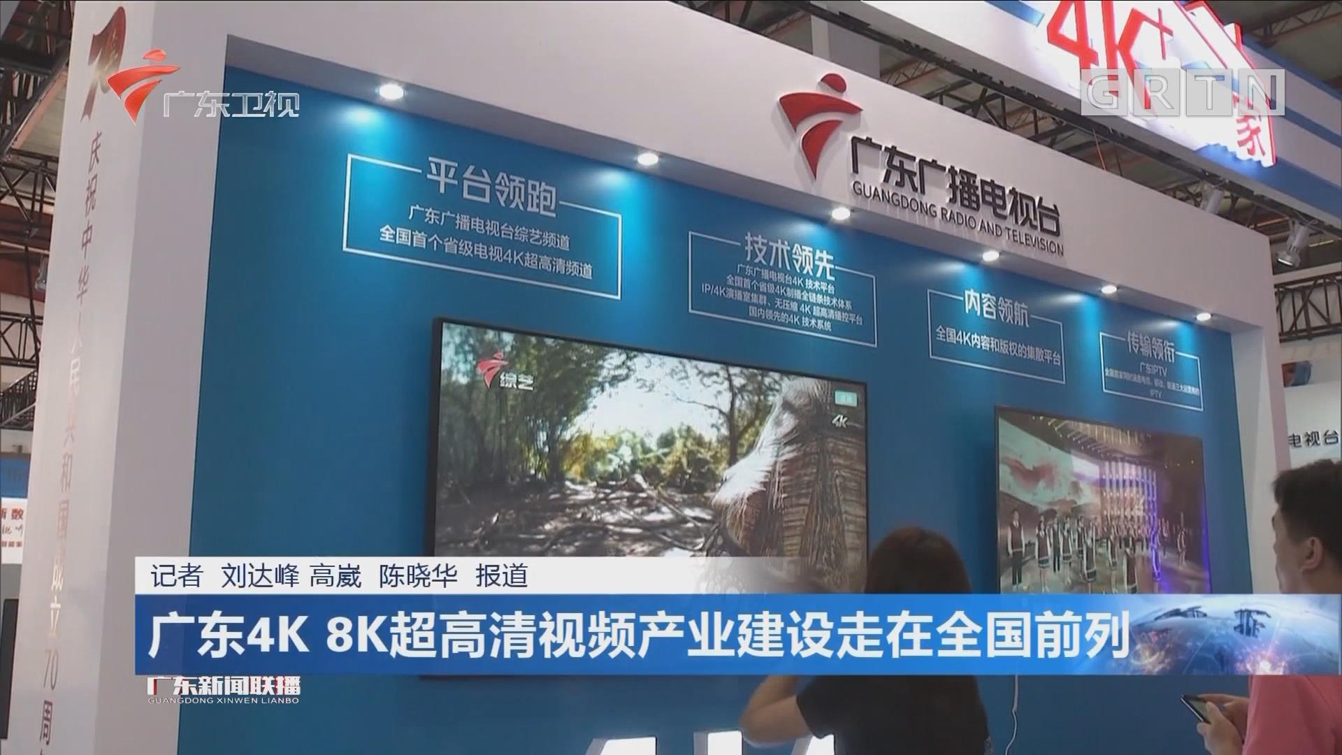 广东4K 8K超高清视频产业建设走在全国前列