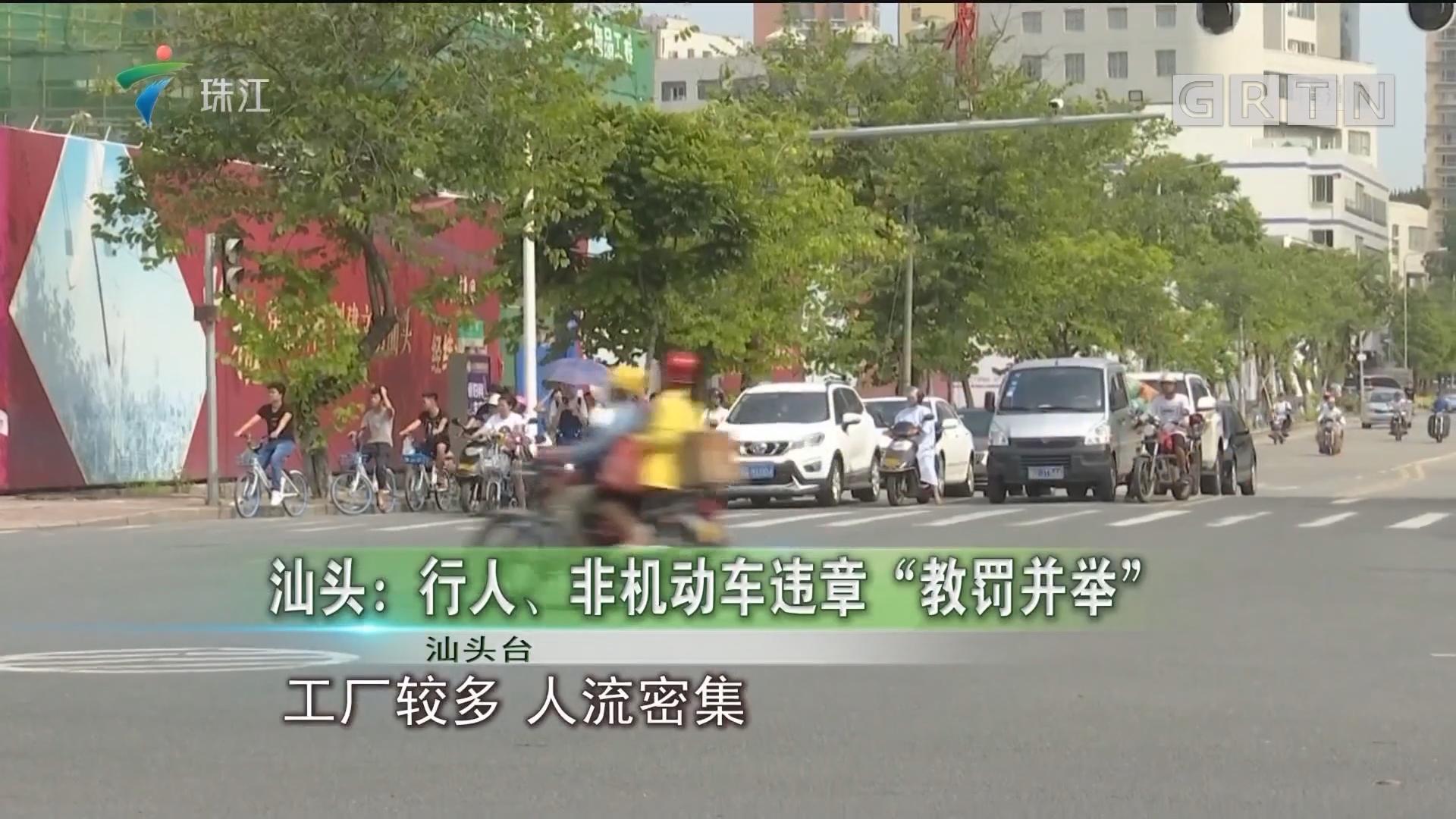 """汕头:行人、非机动车违章""""教罚并举"""""""