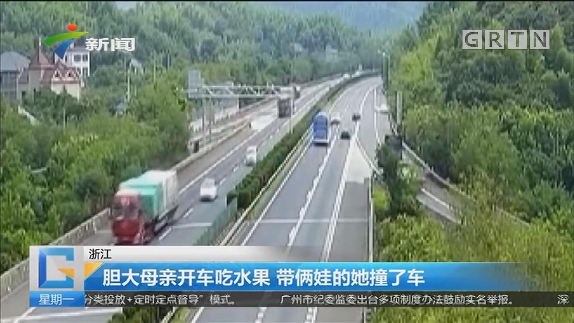 浙江:胆大母亲开车吃水果 带俩娃的她撞了车