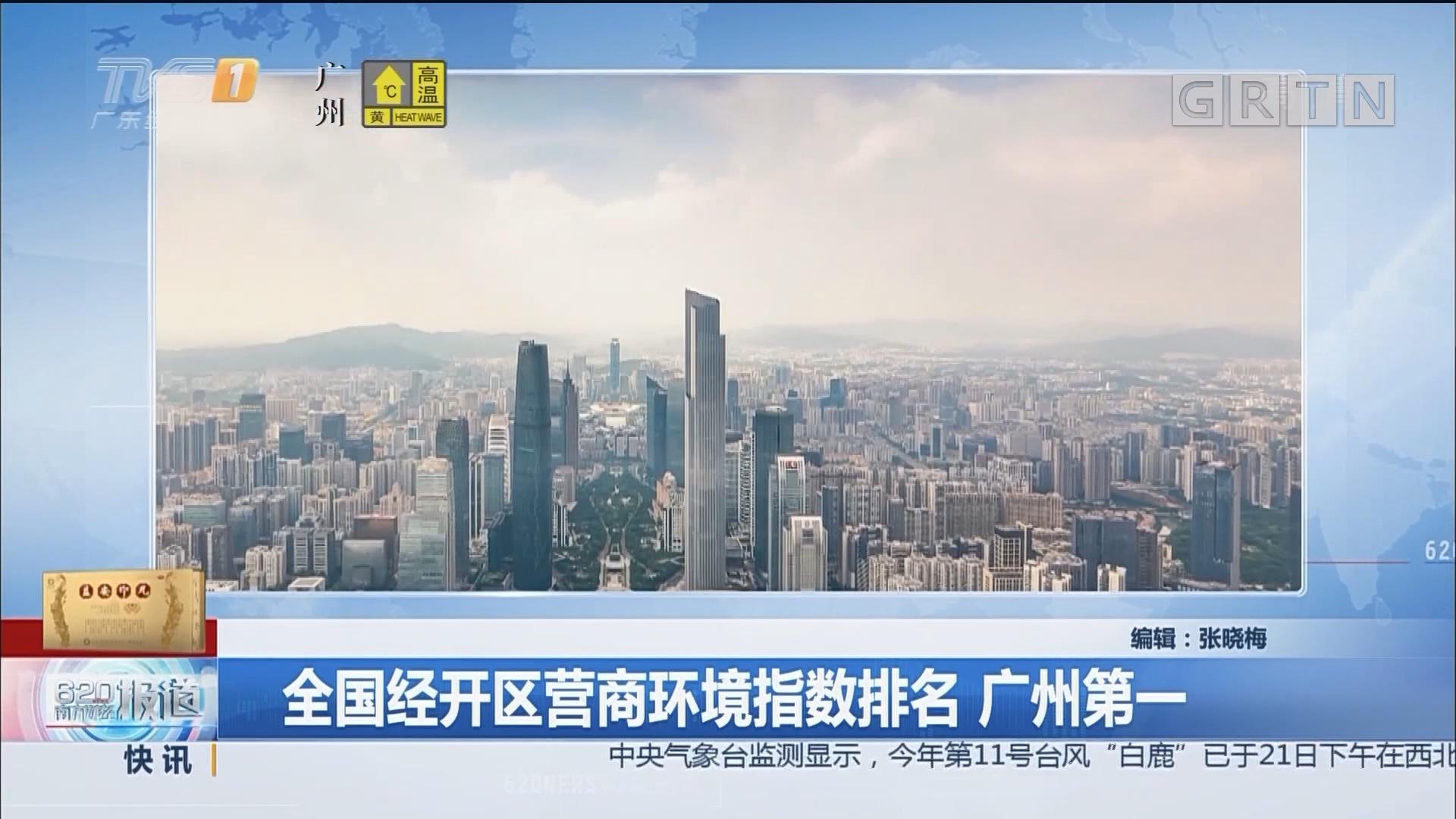 全国经开区营商环境指数排名 广州第一
