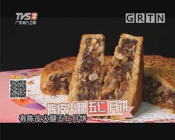 陈皮火腿五仁月饼、陈皮豆沙蛋黄月饼