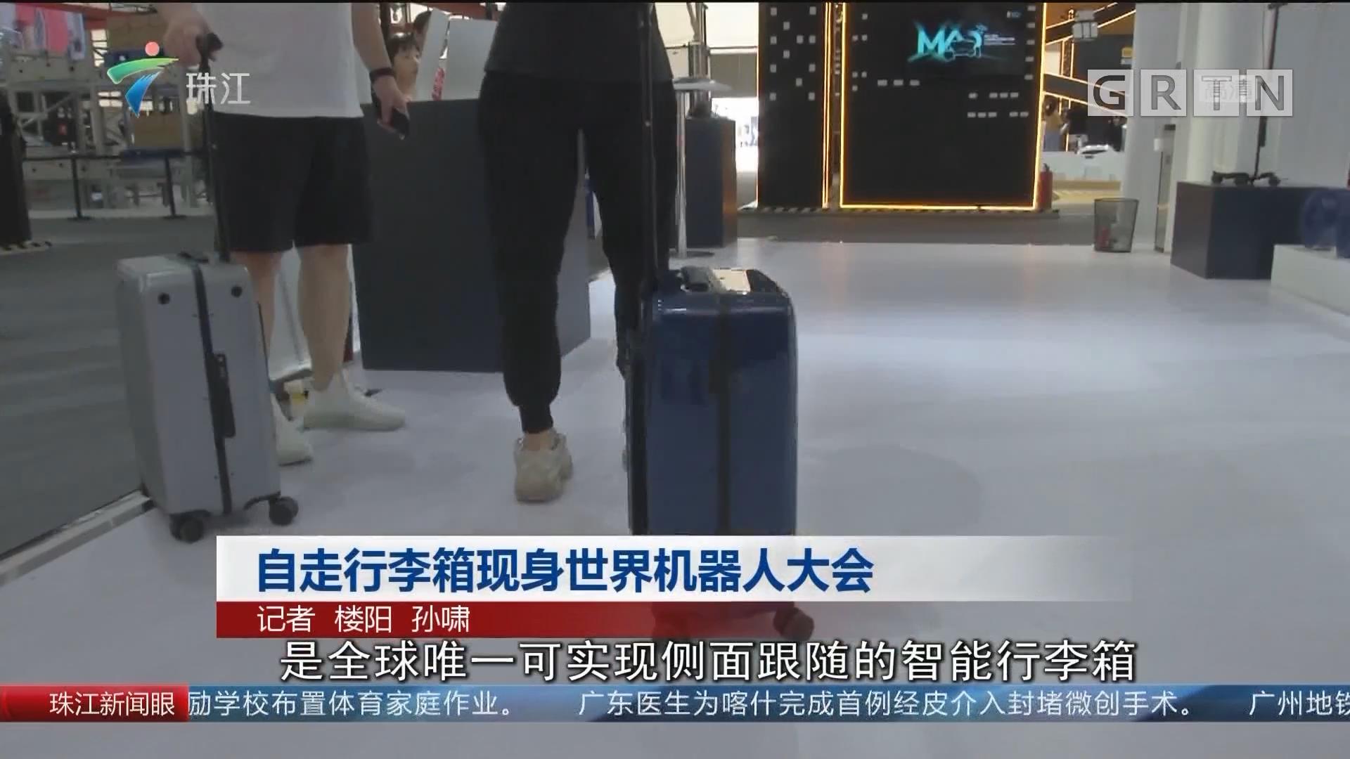 自走行李箱现身世界机器人大会