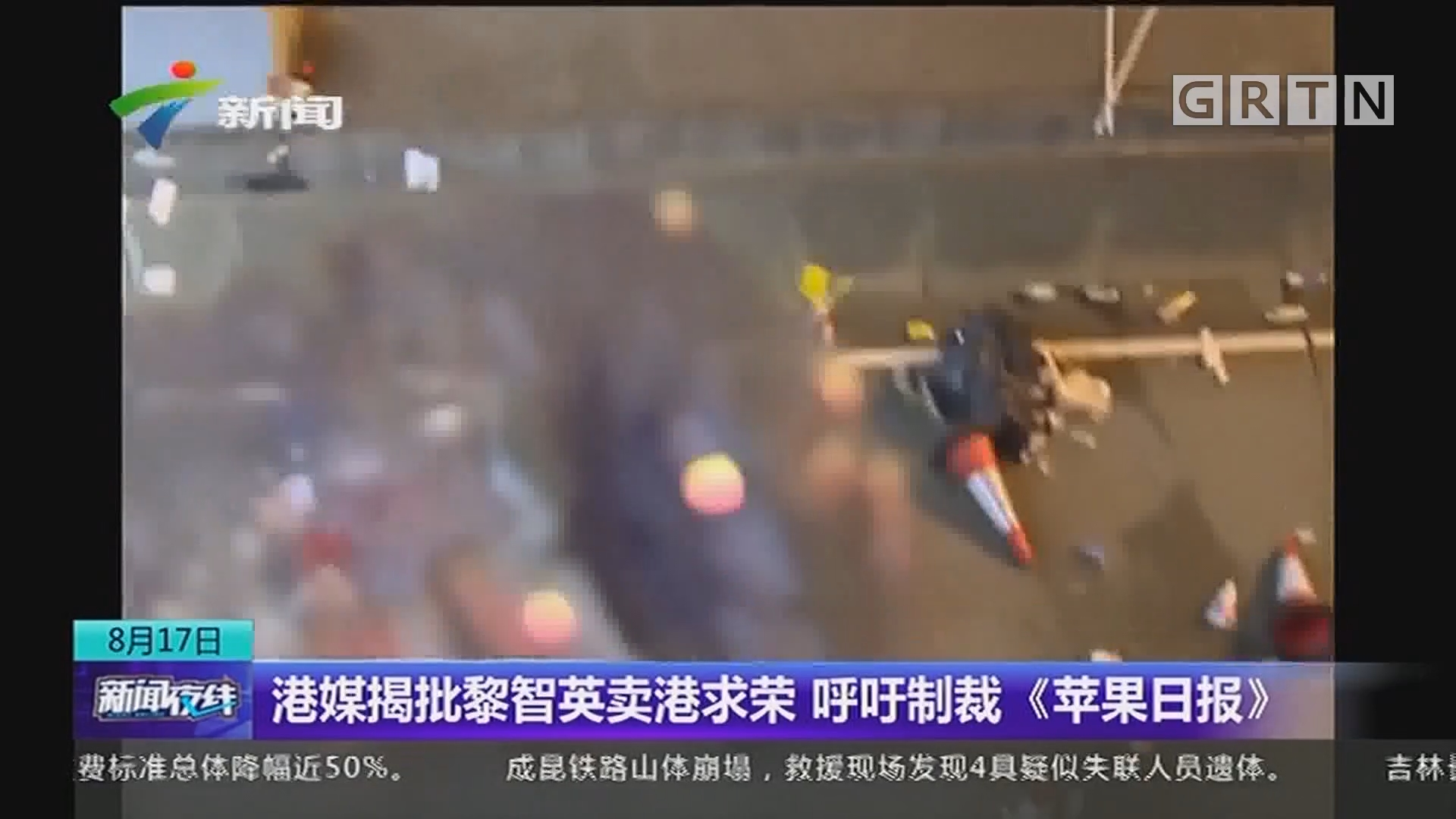 港媒揭批黎智英卖港求荣 呼吁制裁《苹果日报》