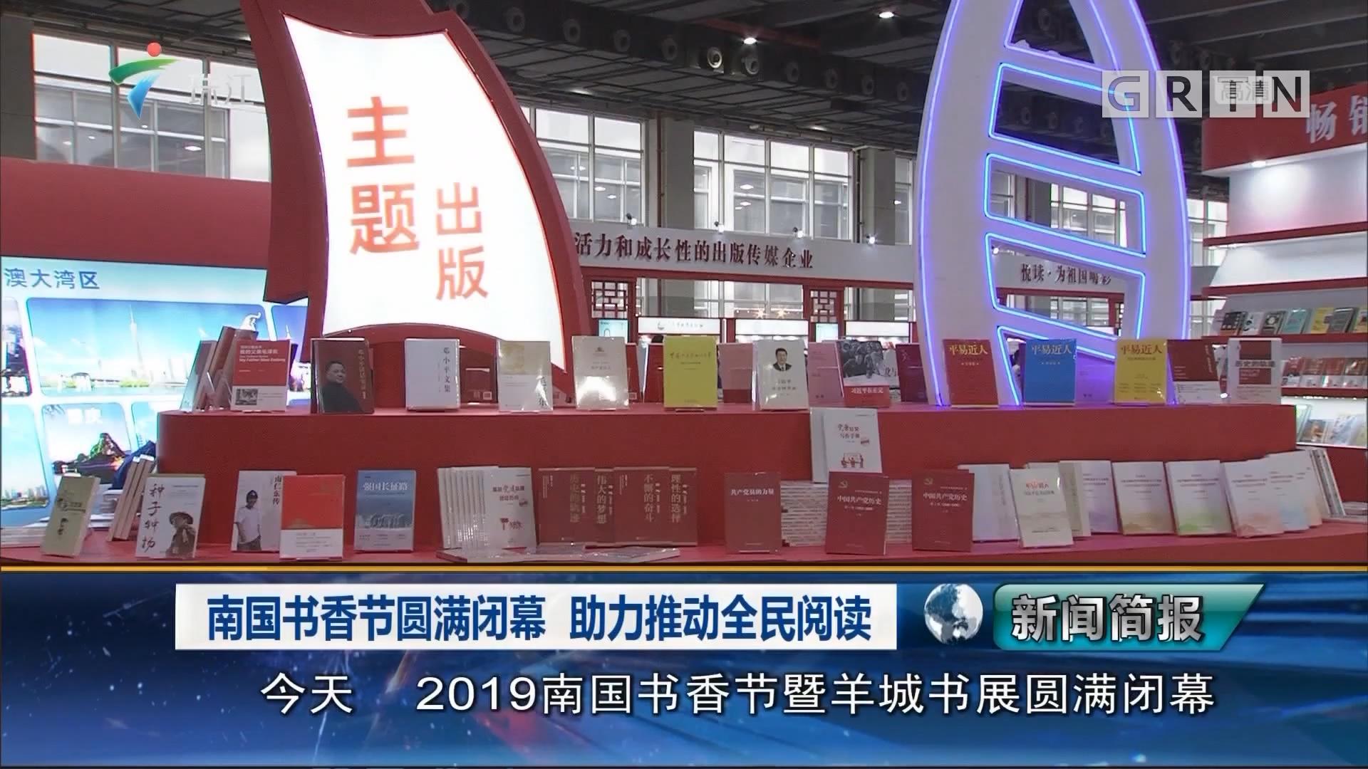 南国书香节圆满闭幕 助力推动全民阅读