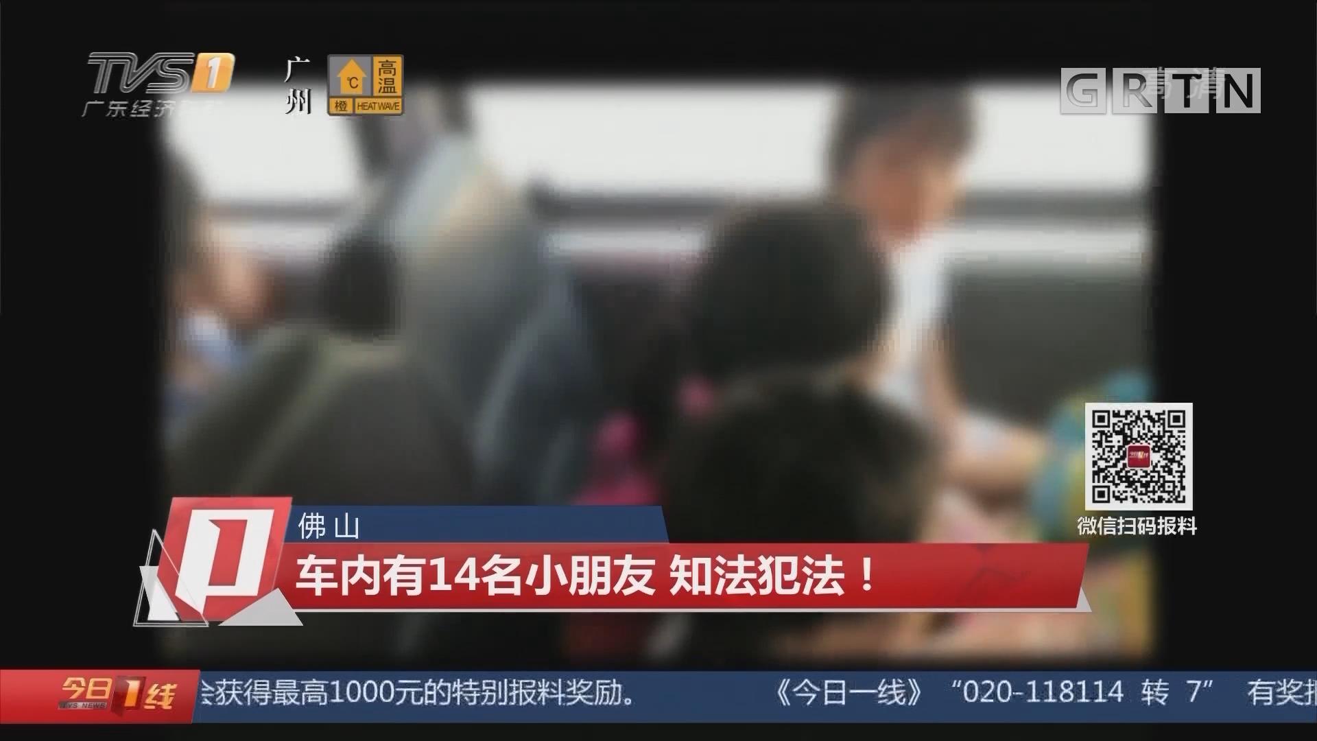 佛山:车内有14名小朋友 知法犯法!