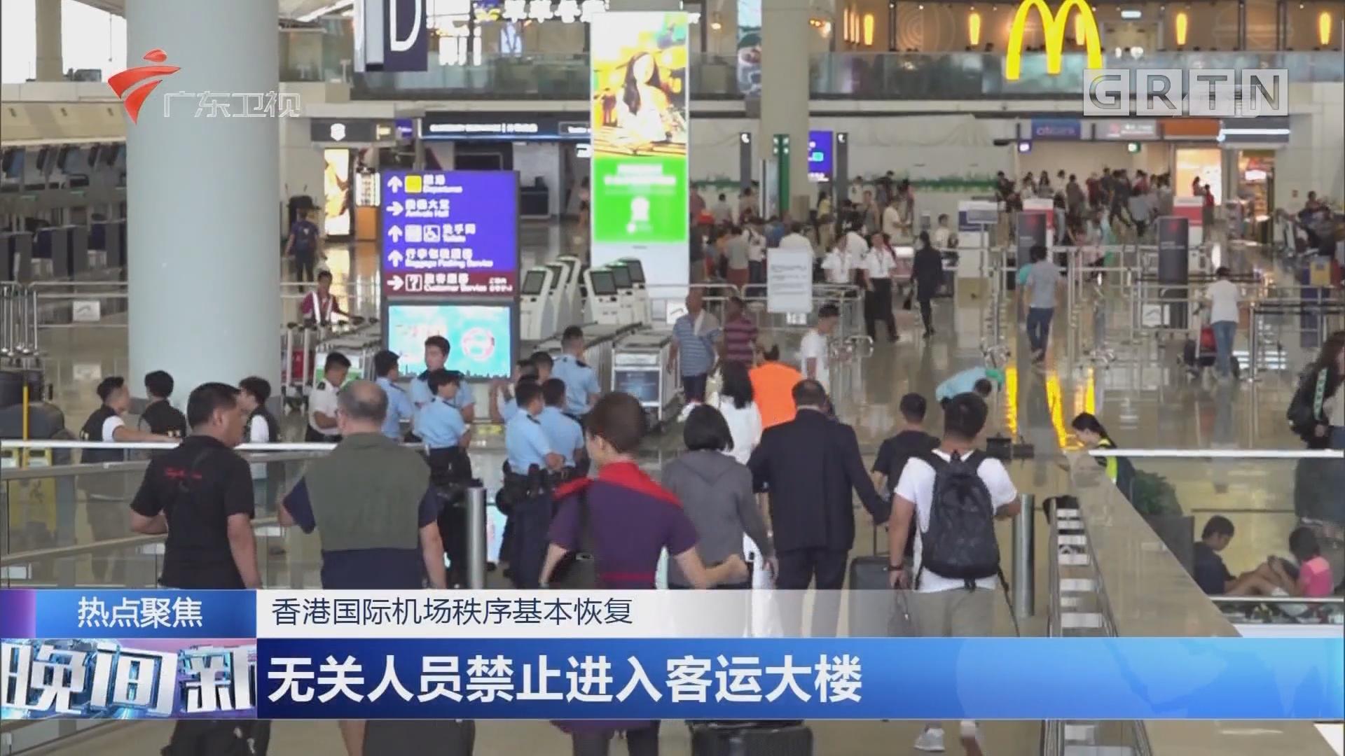 香港国际机场秩序基本恢复 无关人员禁止进入客运大楼