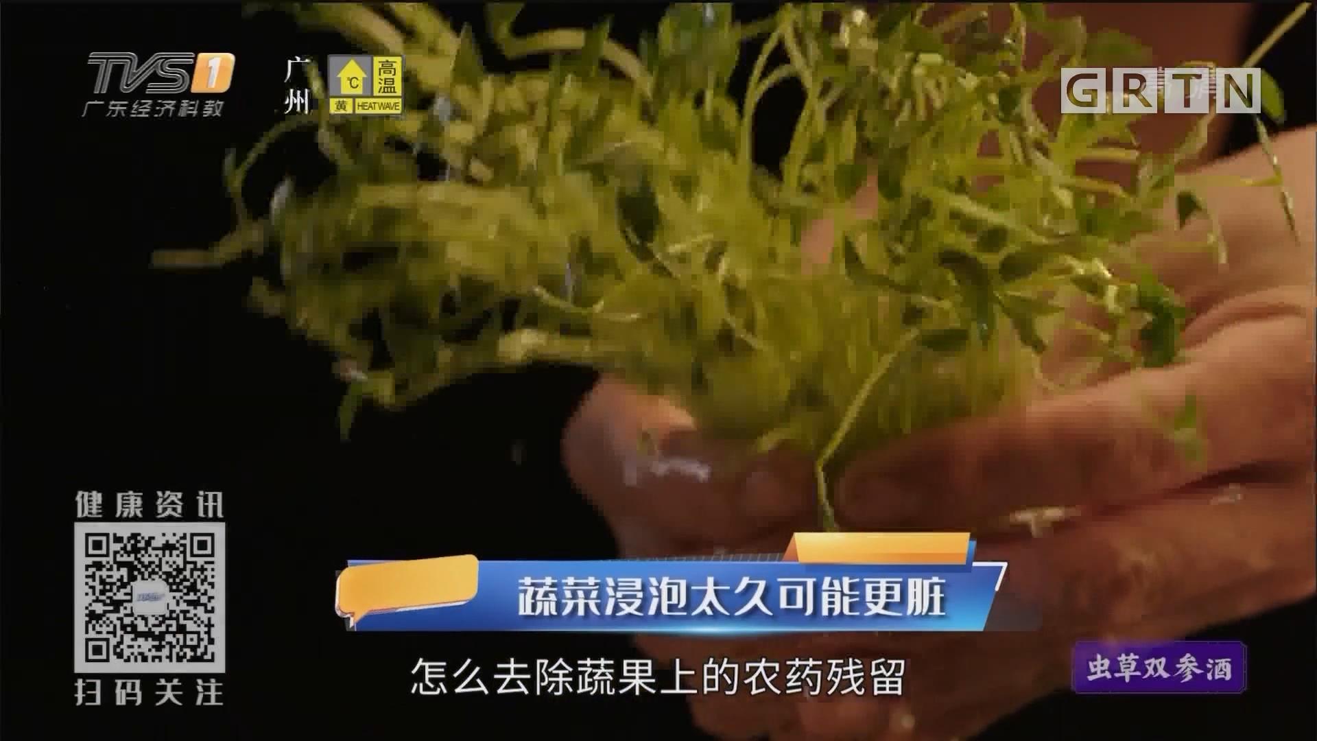 [HD][2019-08-07]经视健康+:蔬菜浸泡太久可能更脏