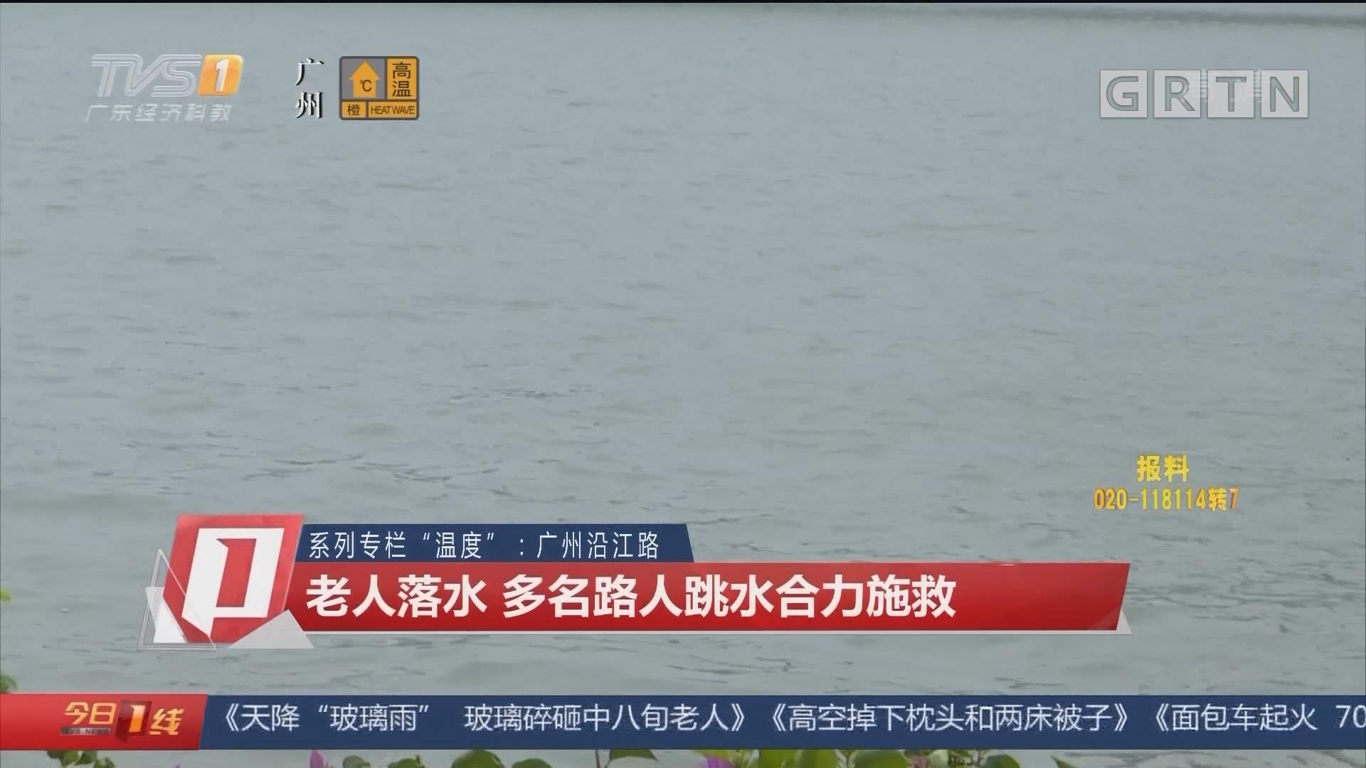 """系列专栏""""温度"""":广州沿江路 老人落水 多名路人跳水合力施救"""