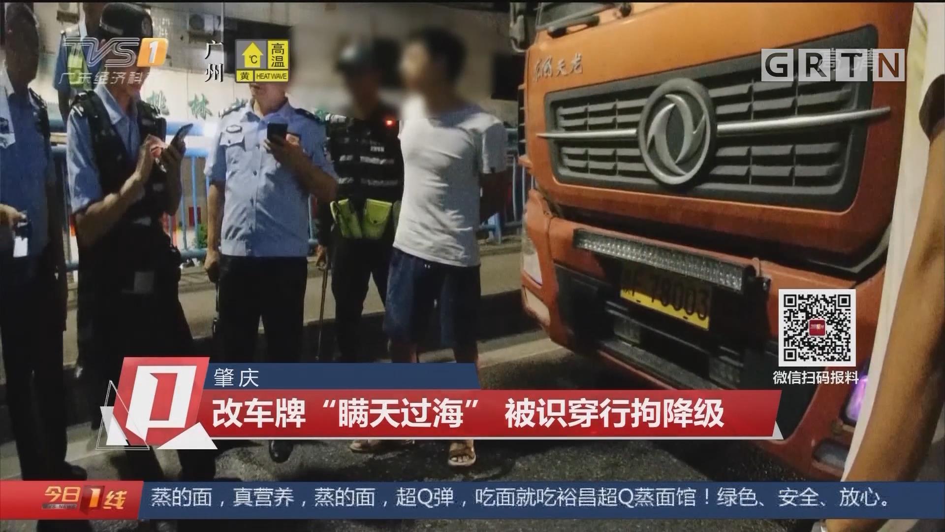 """肇庆:改车牌""""瞒天过海"""" 被识穿行拘降级"""