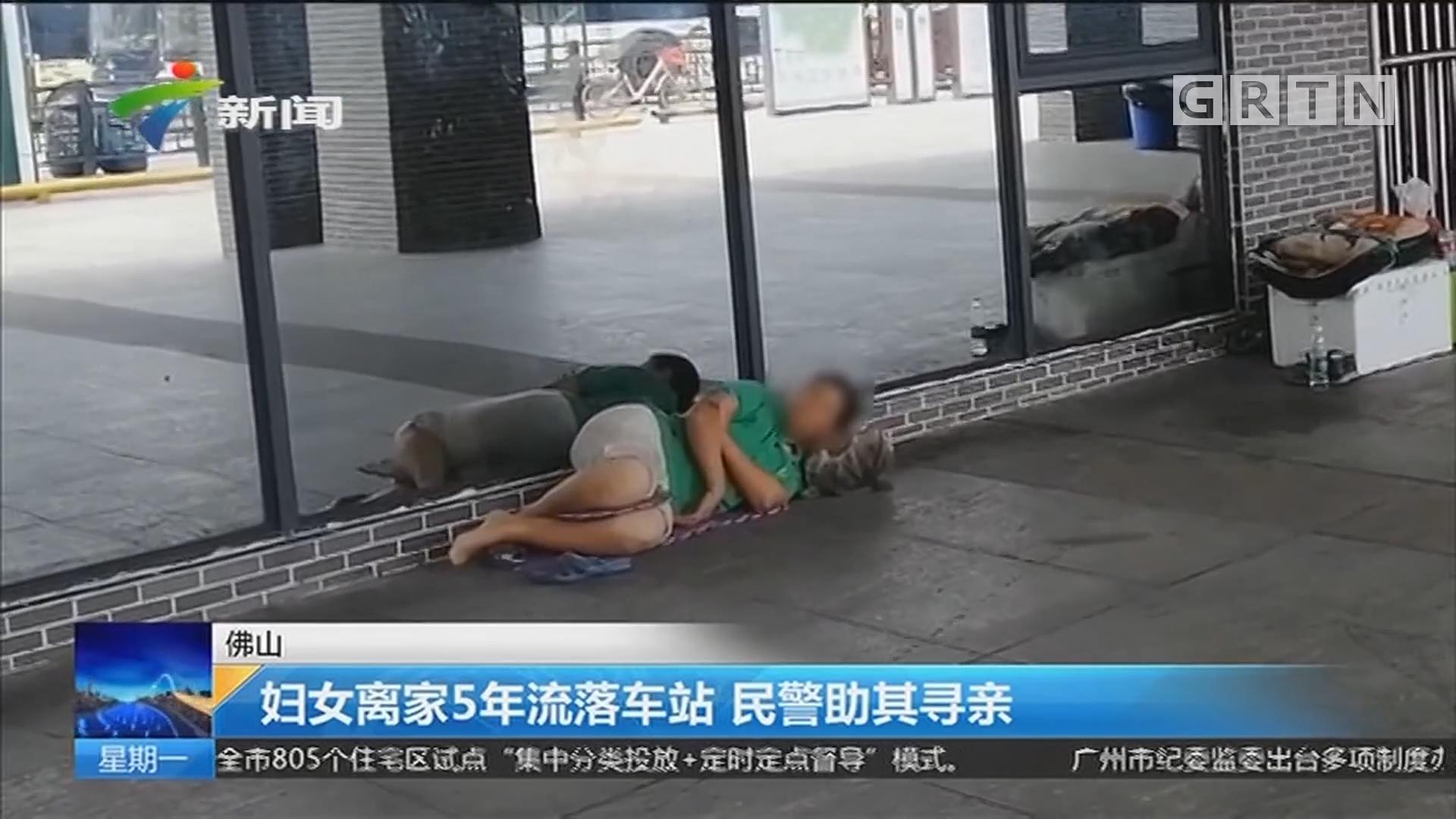 佛山:妇女离家5年流落车站 民警助其寻亲