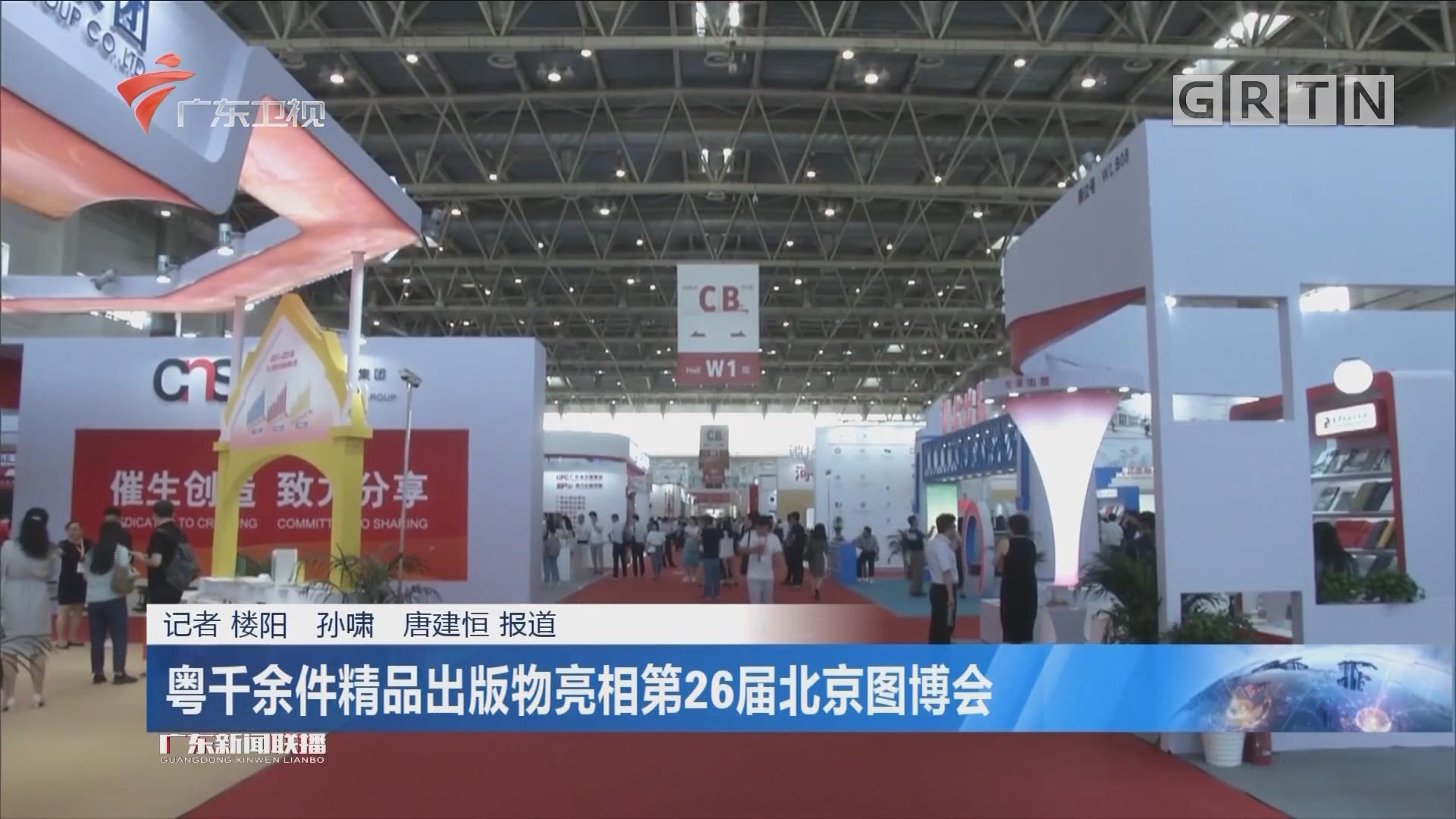 粤千余件精品出版物亮相第26届北京图博会