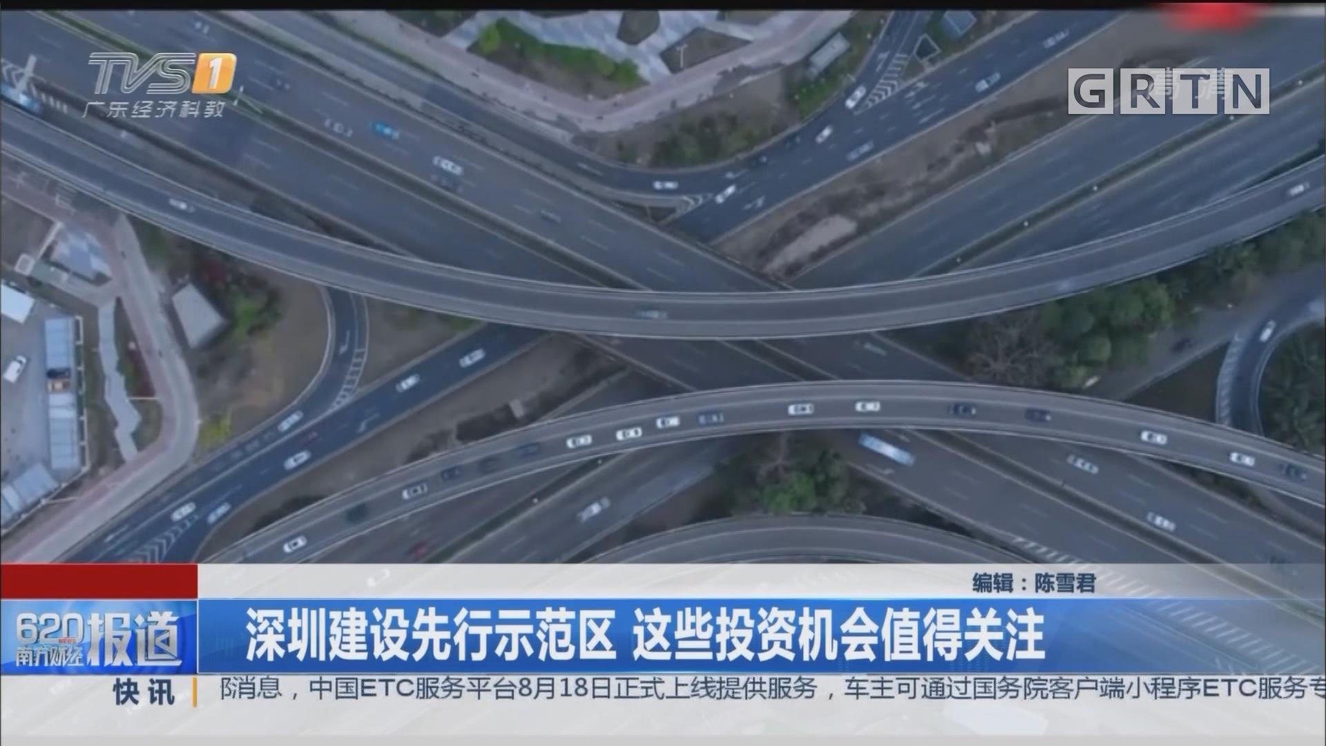 深圳建设先行示范区 这些投资机会值得关注