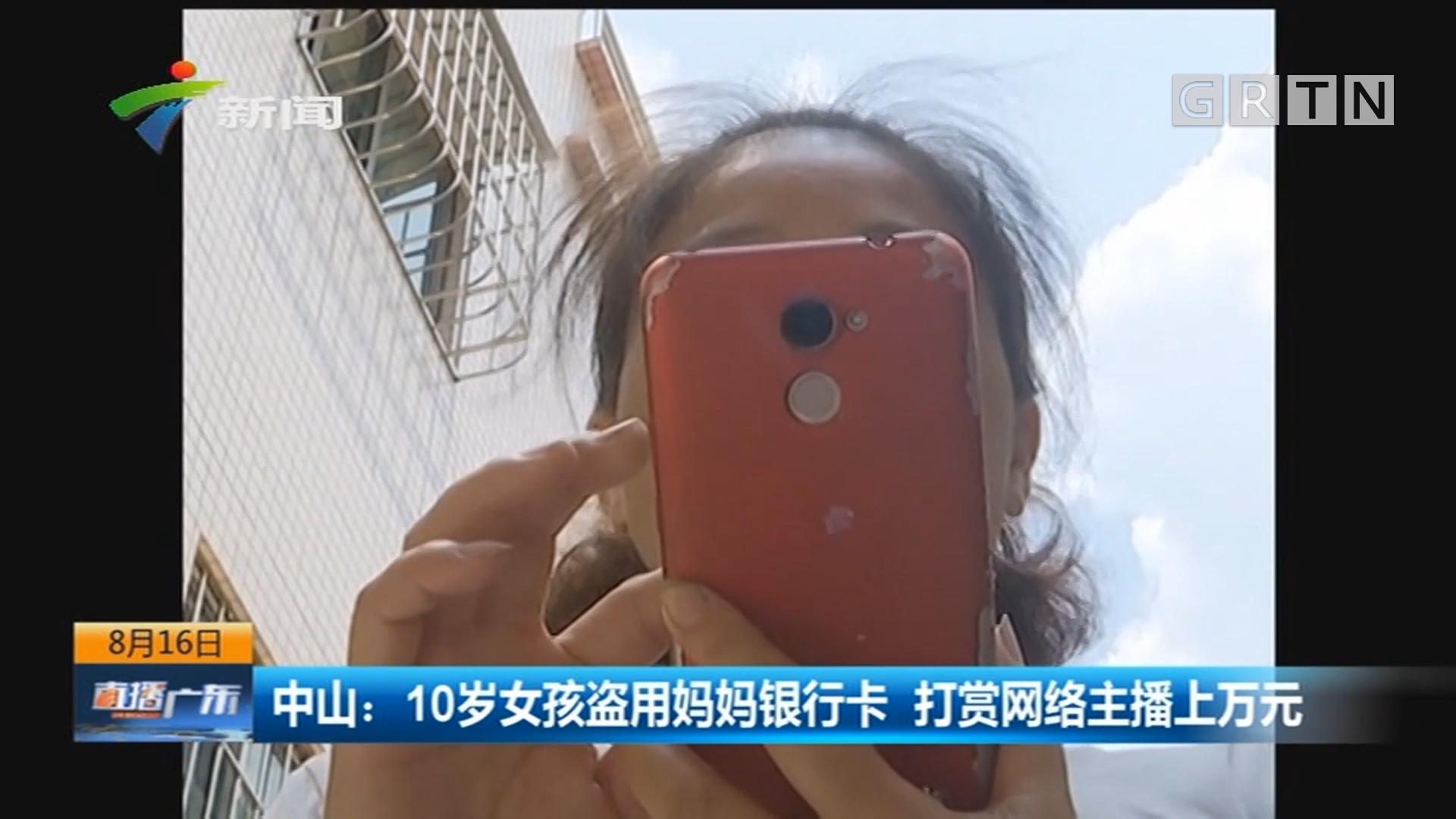 中山:10岁女孩盗用妈妈银行卡 打赏网络主播上万元