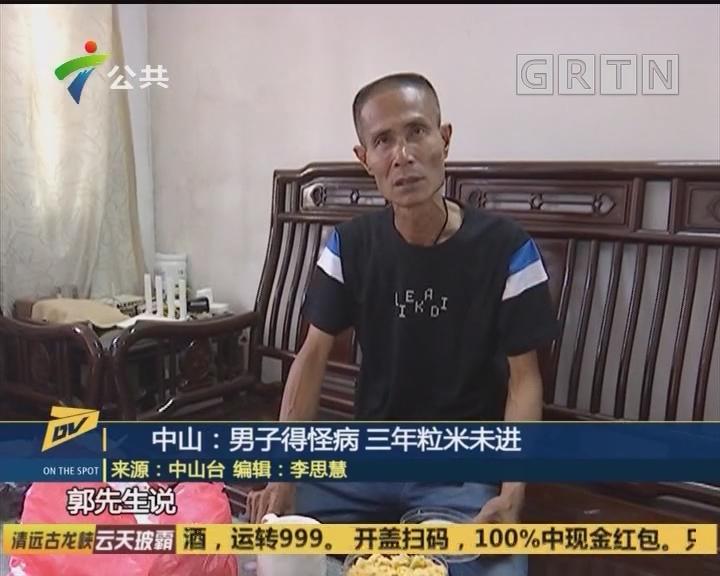 中山:男子得怪病 三年粒米未进