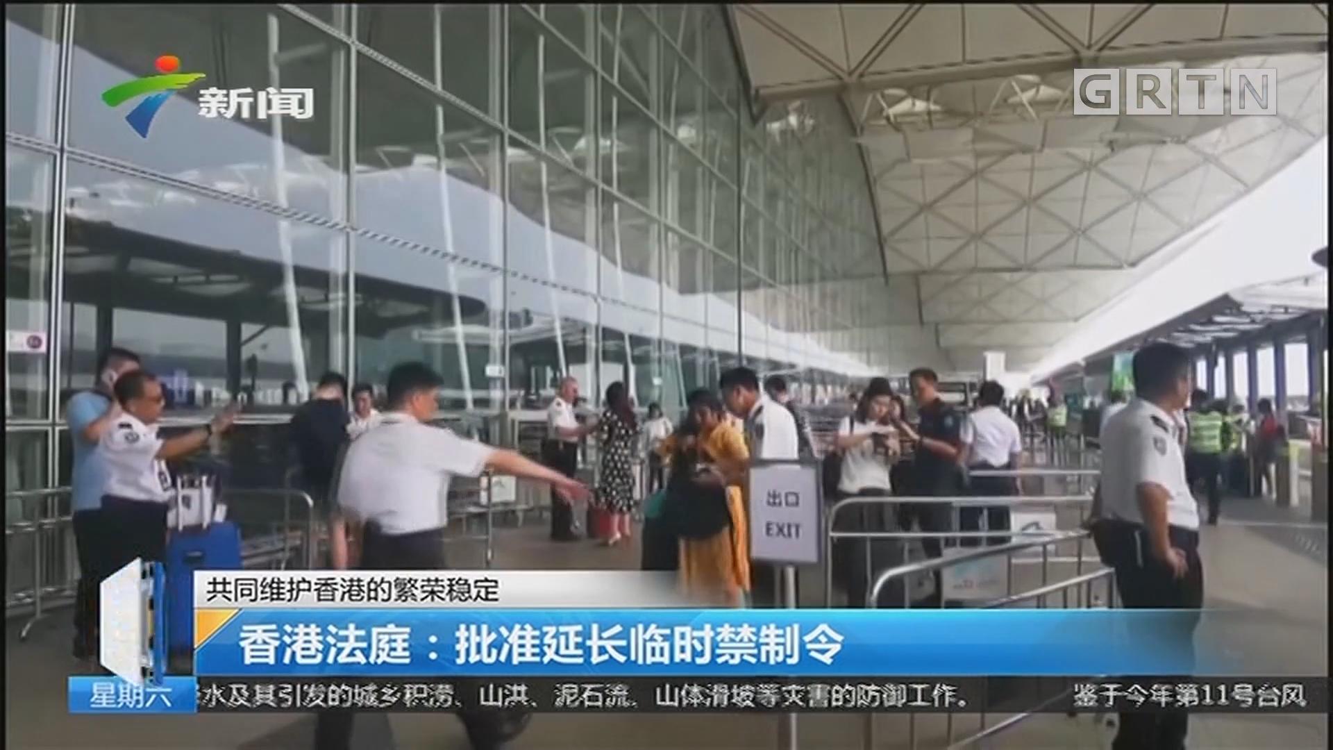共同维护香港的繁荣稳定 香港法庭:批准延长临时禁制令