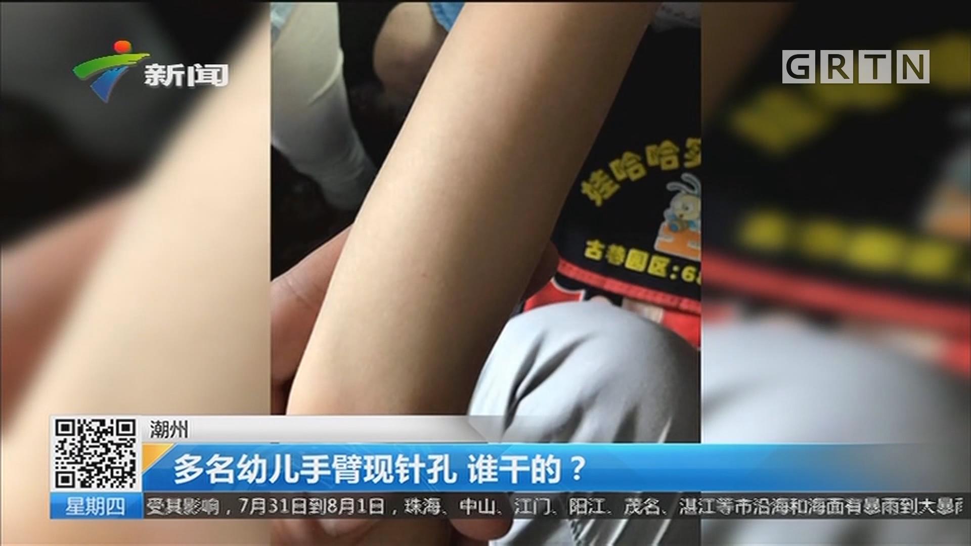 潮州:多名幼儿手臂现针孔 谁干的?