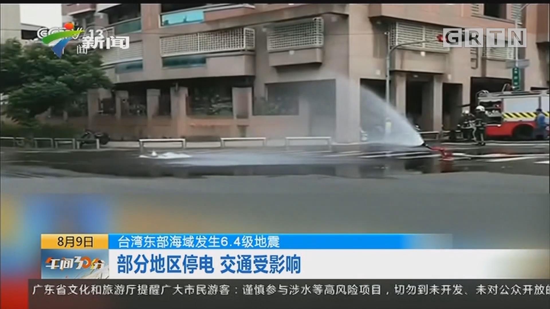 台湾东部海域发生6.4级地震:地震造成一名女子丧生