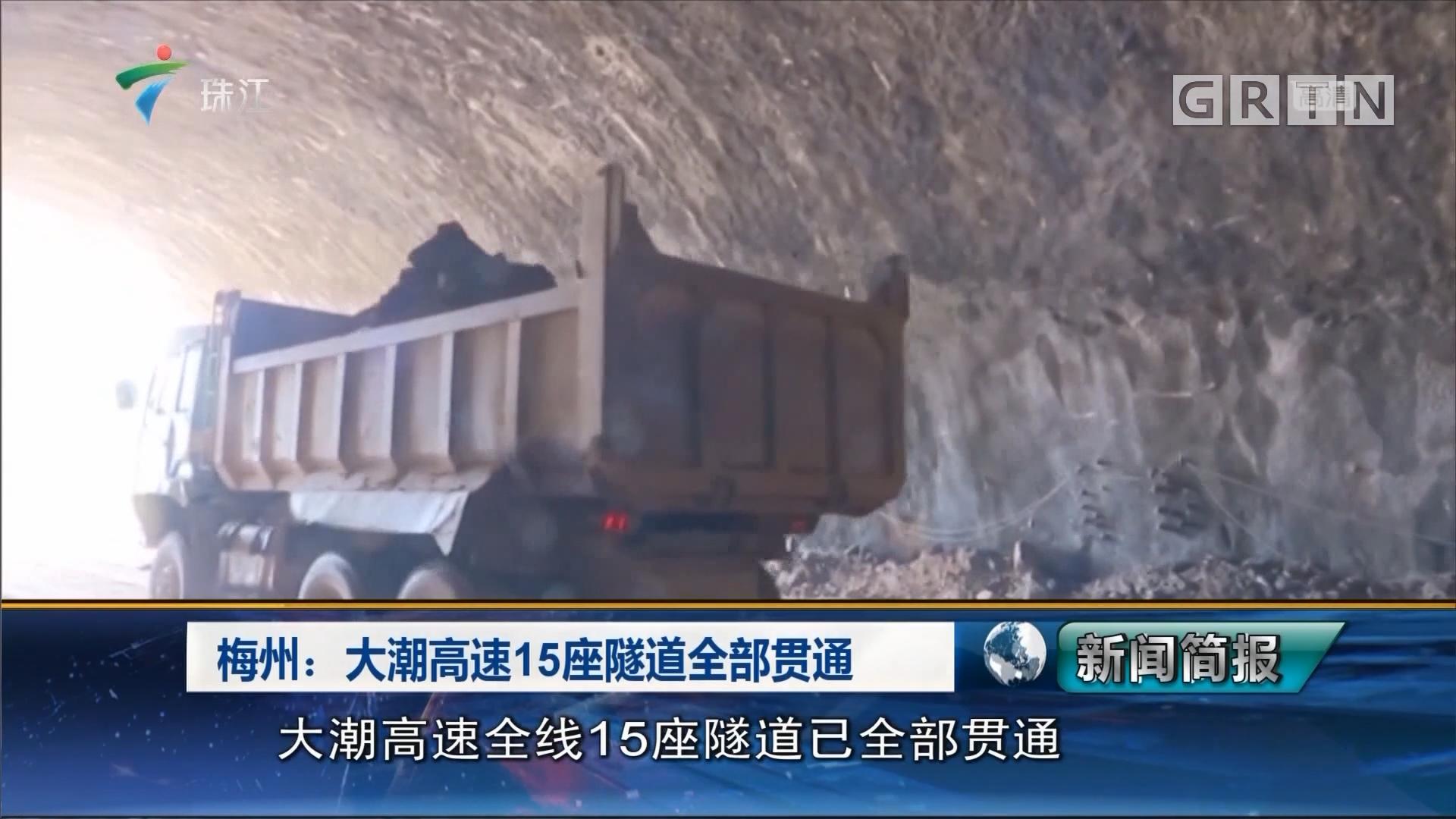 梅州:大潮高速15座隧道全部贯通