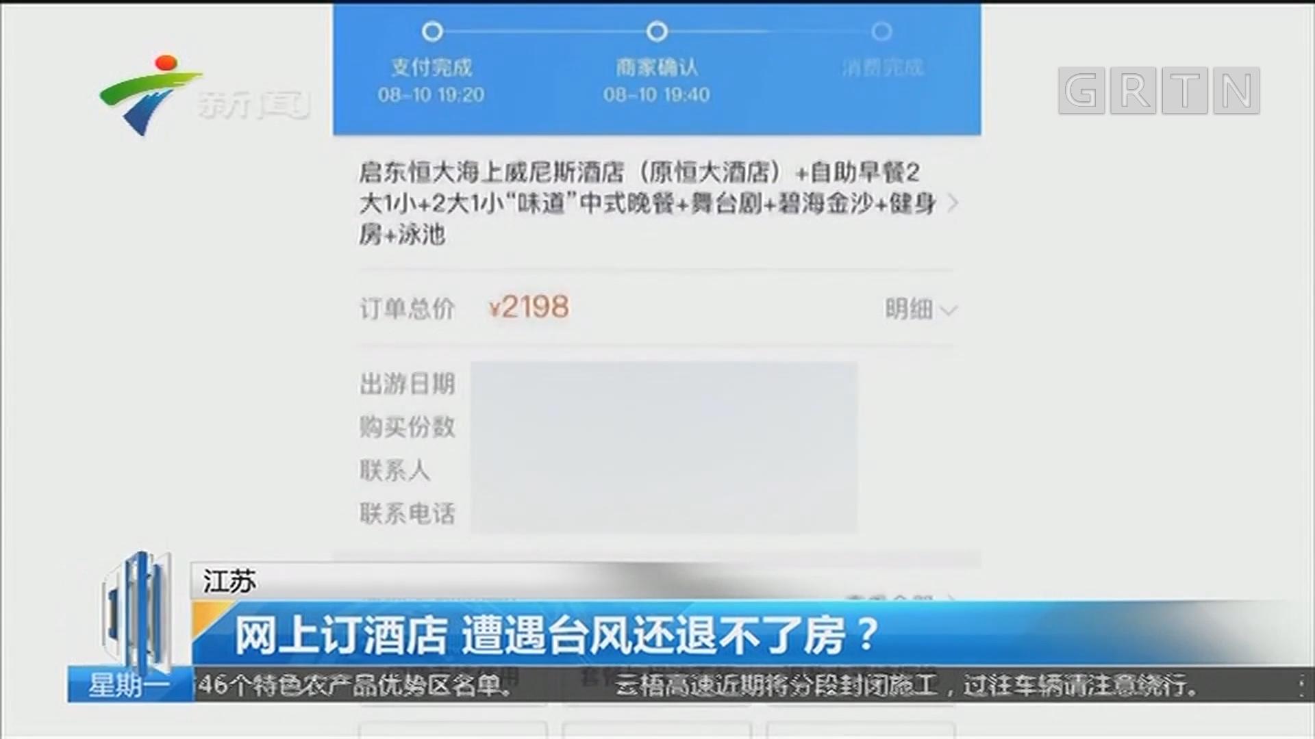 江苏:网上订酒店 遭遇台风还退不了房?