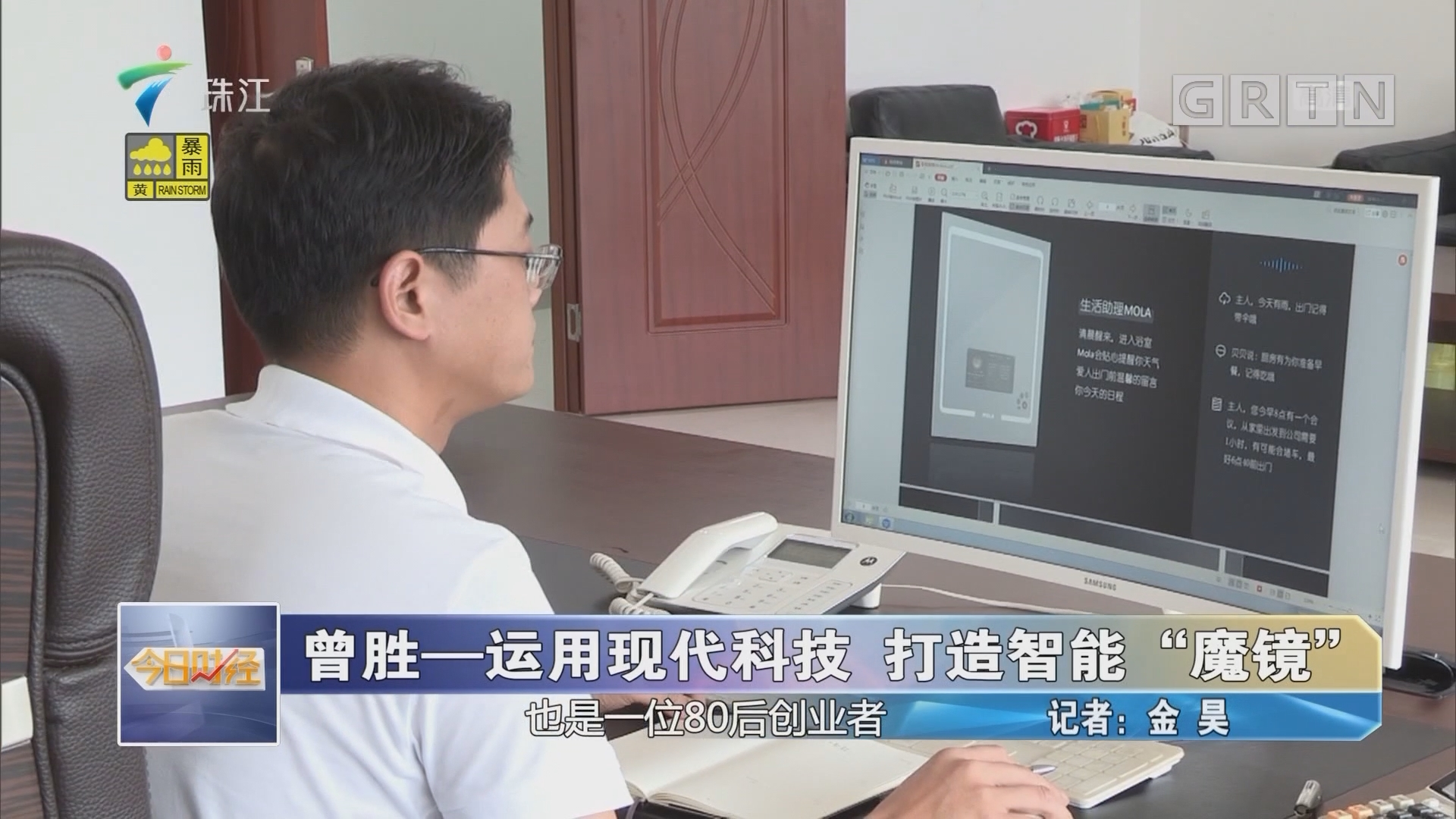 """曾胜——运用现代科技 打造智能""""魔镜"""""""