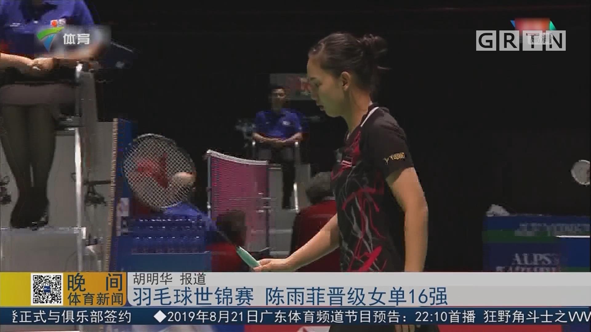 羽毛球世锦赛 陈雨菲晋级女单16强
