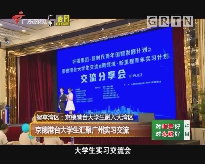 智享湾区:京穗港台大学生汇聚广州实习交流