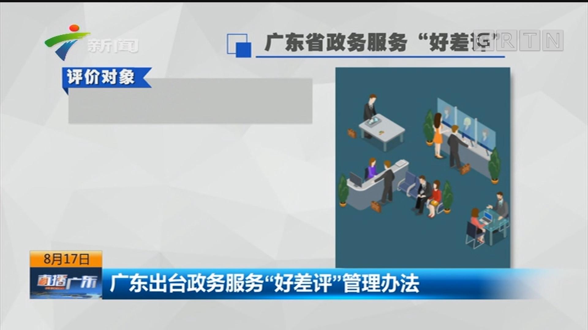 """广东出台政务服务""""好差评""""管理办法"""