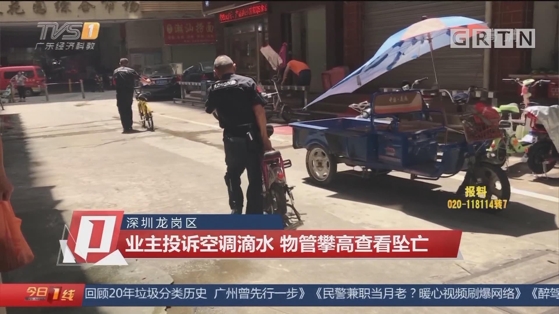 深圳龍崗區:業主投訴空調滴水 物管攀高查看墜亡