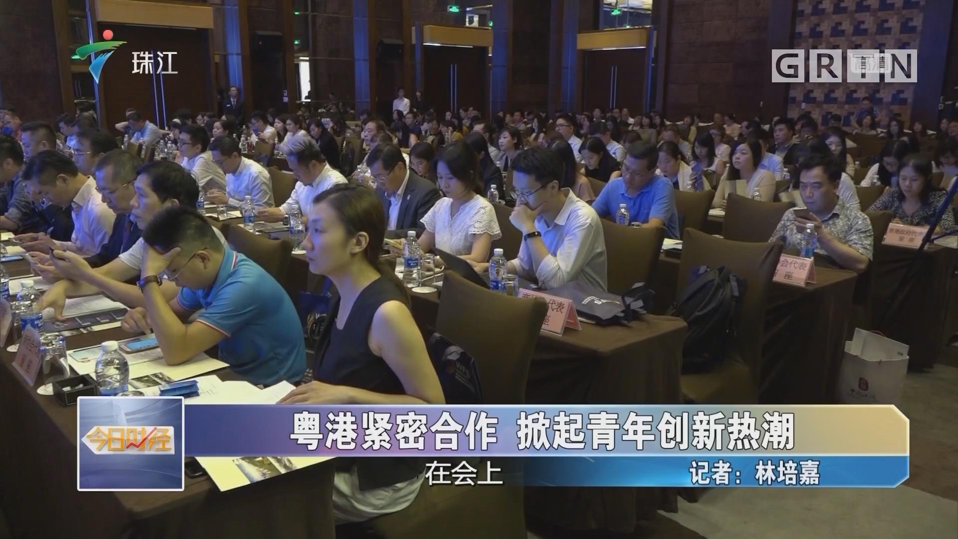 粤港紧密合作 掀起青年创新热潮