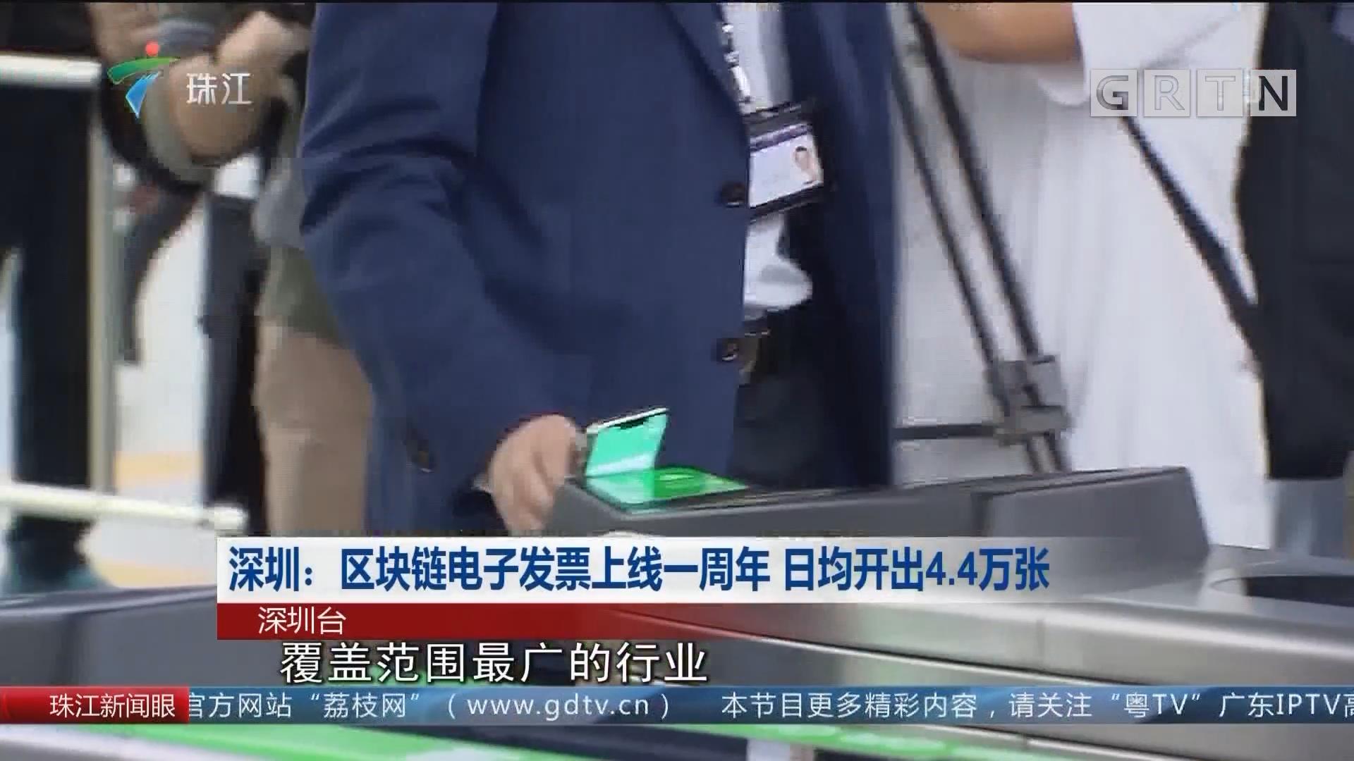 深圳:区块链电子发票上线一周年 日均开出4.4万张