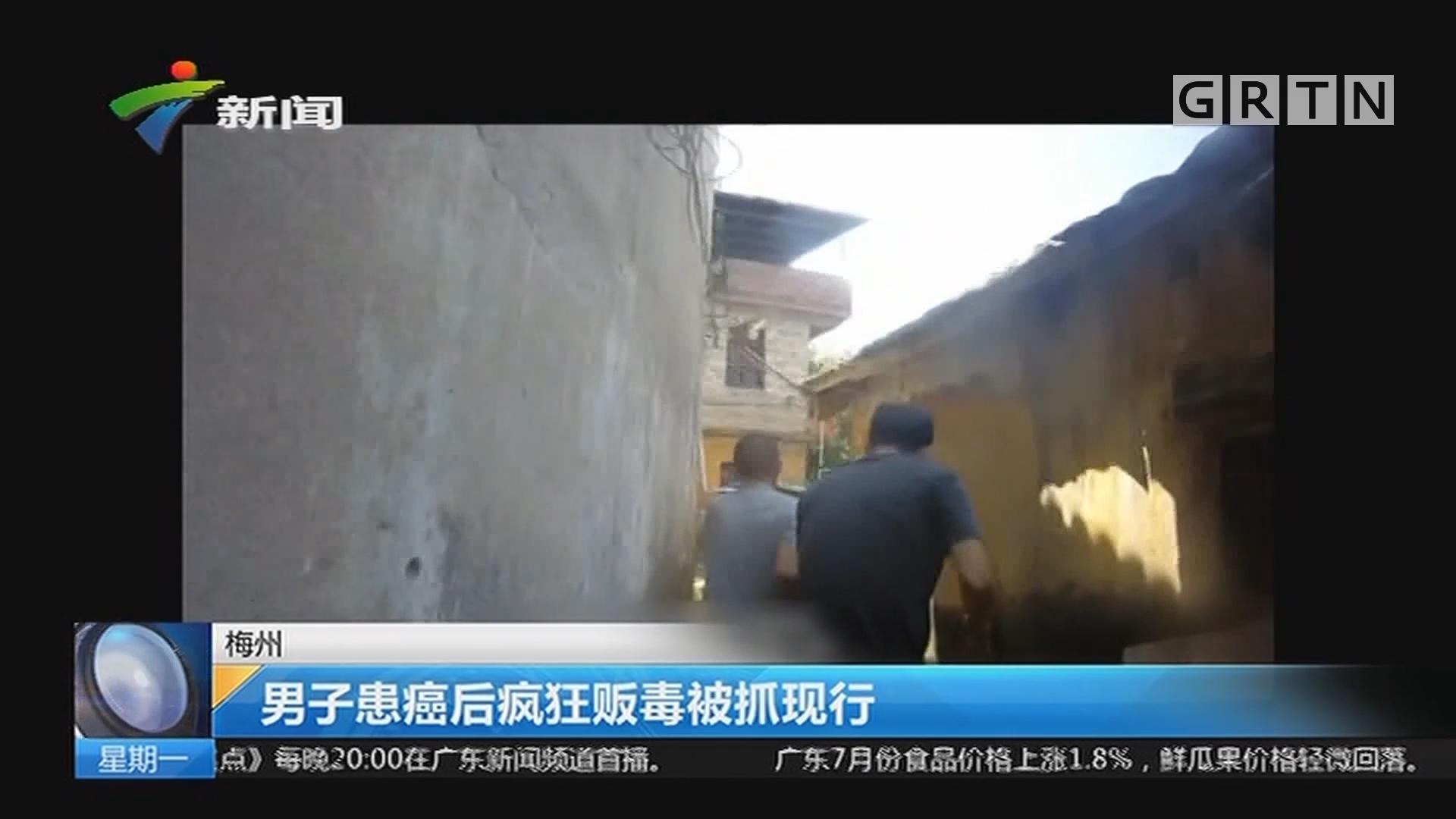 梅州:男子患癌后疯狂贩毒被抓现行