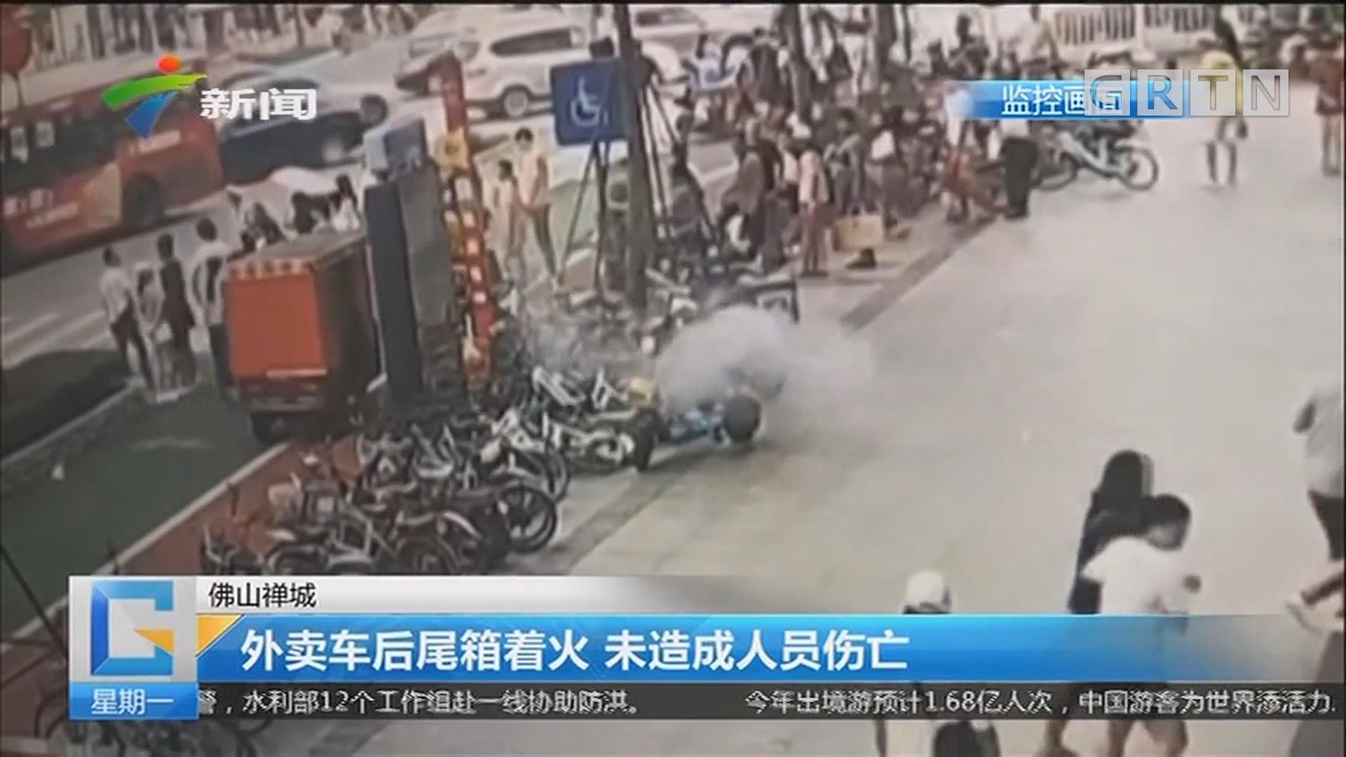 佛山禅城:外卖车后尾箱着火 未造成人员伤亡