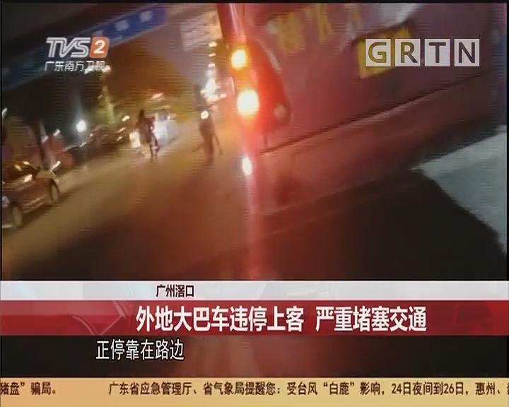 广州滘口:外地大巴车违停上客 严重堵塞交通