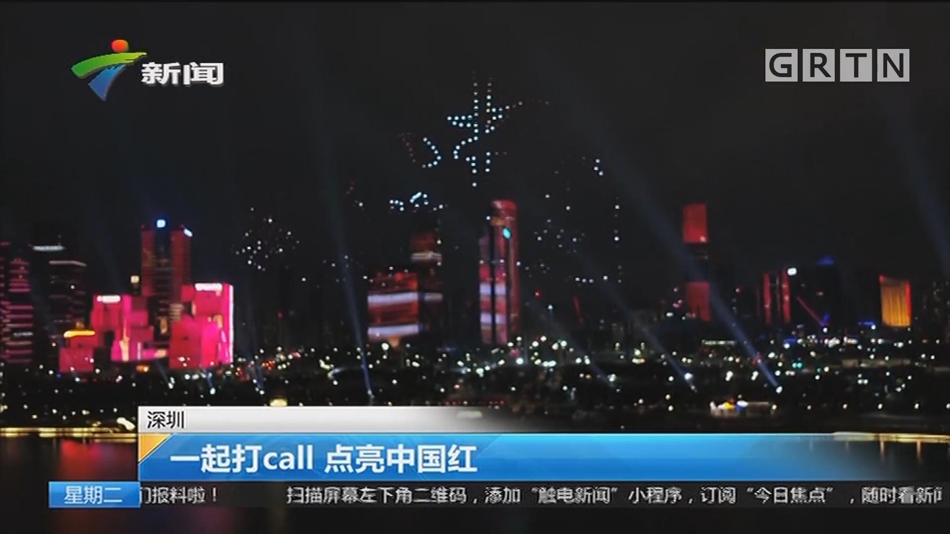 深圳:一起打call 点亮中国红
