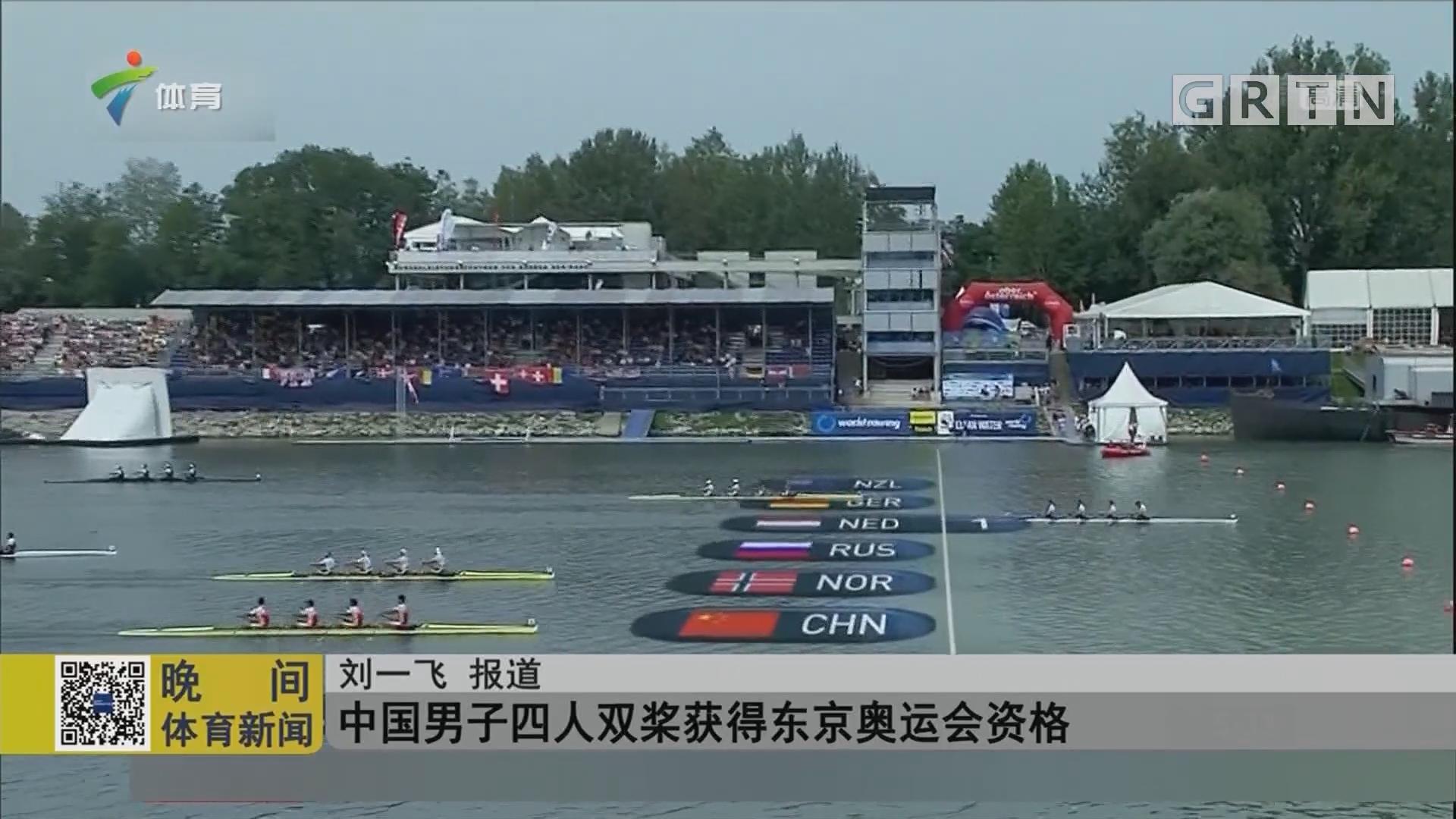 中国男子四人双桨获得东京奥运会资格