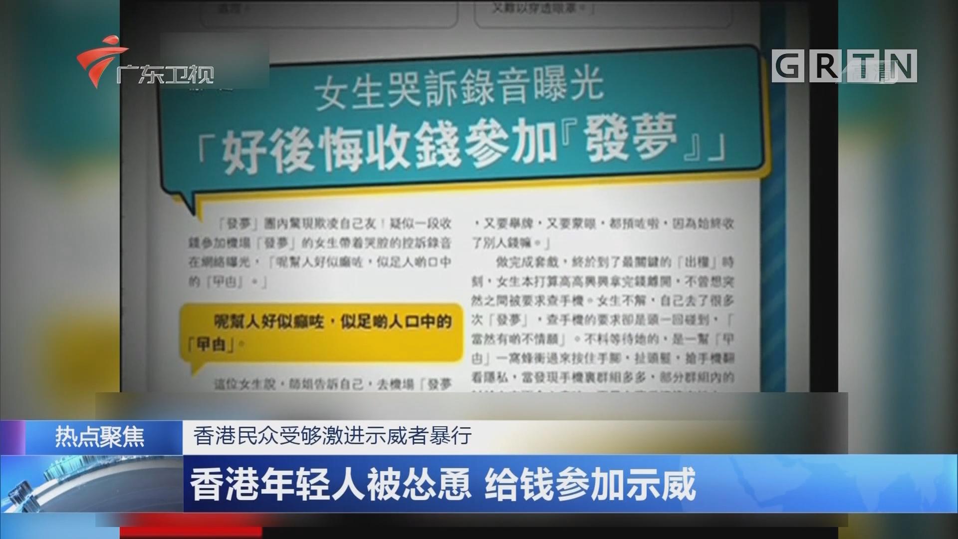 香港民众受够激进示威者暴行:香港年轻人被怂恿 给钱参加示威