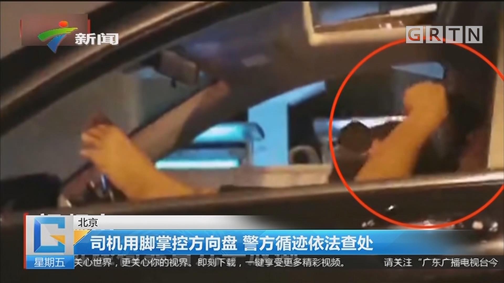 北京:司机用脚掌控方向盘 警方循迹依法查处