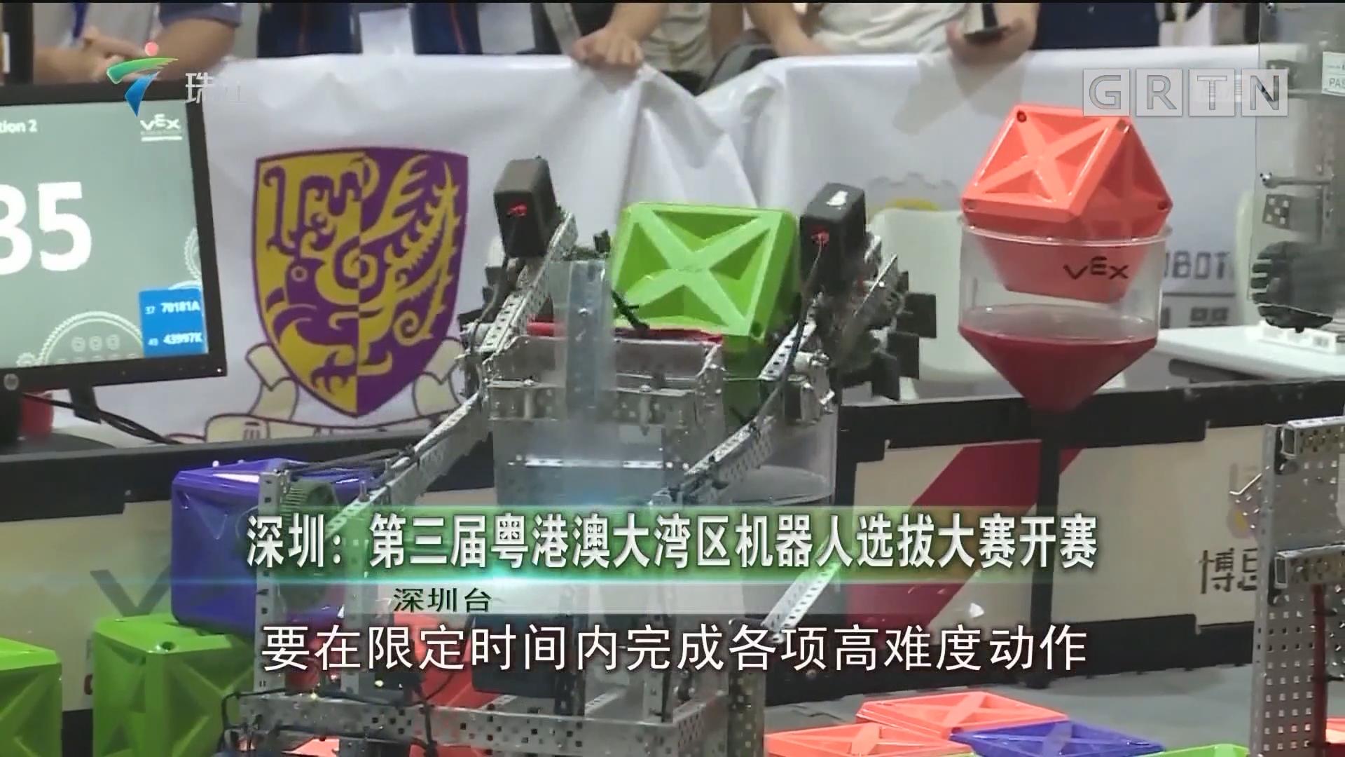 深圳:第三届粤港澳大湾区机器人选拔大赛开赛