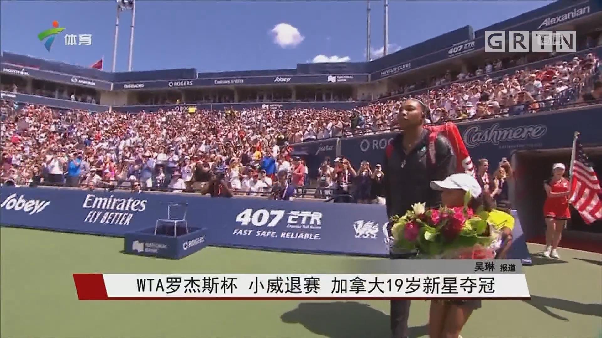 WTA罗杰斯杯 小威退赛 加拿大19岁新星夺冠