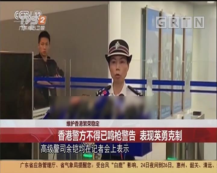 维护香港繁荣稳定:香港警方不得已鸣枪警告 表现英勇克制