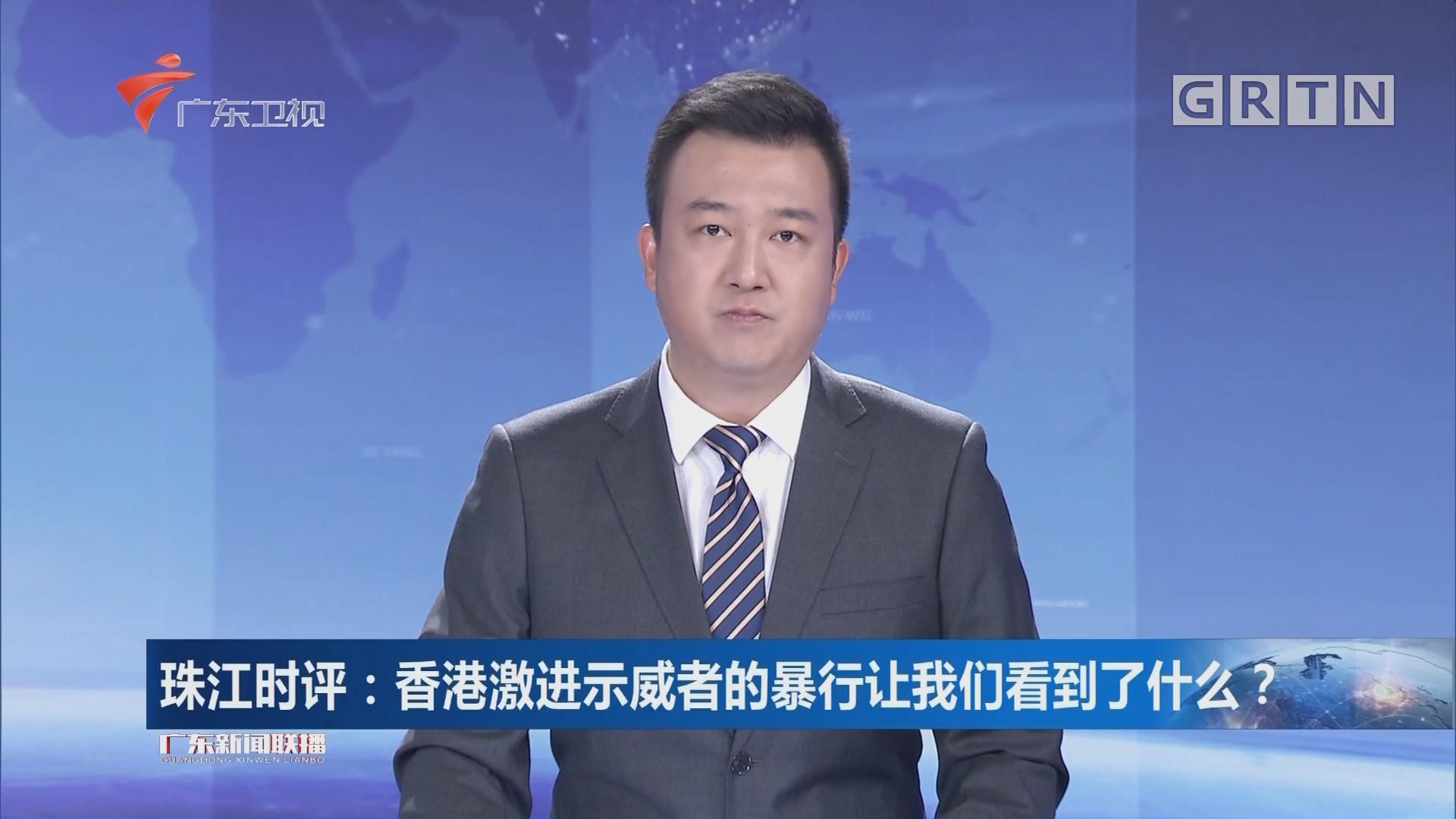 珠江时评:香港激进示威者的暴行让我们看到了什么?