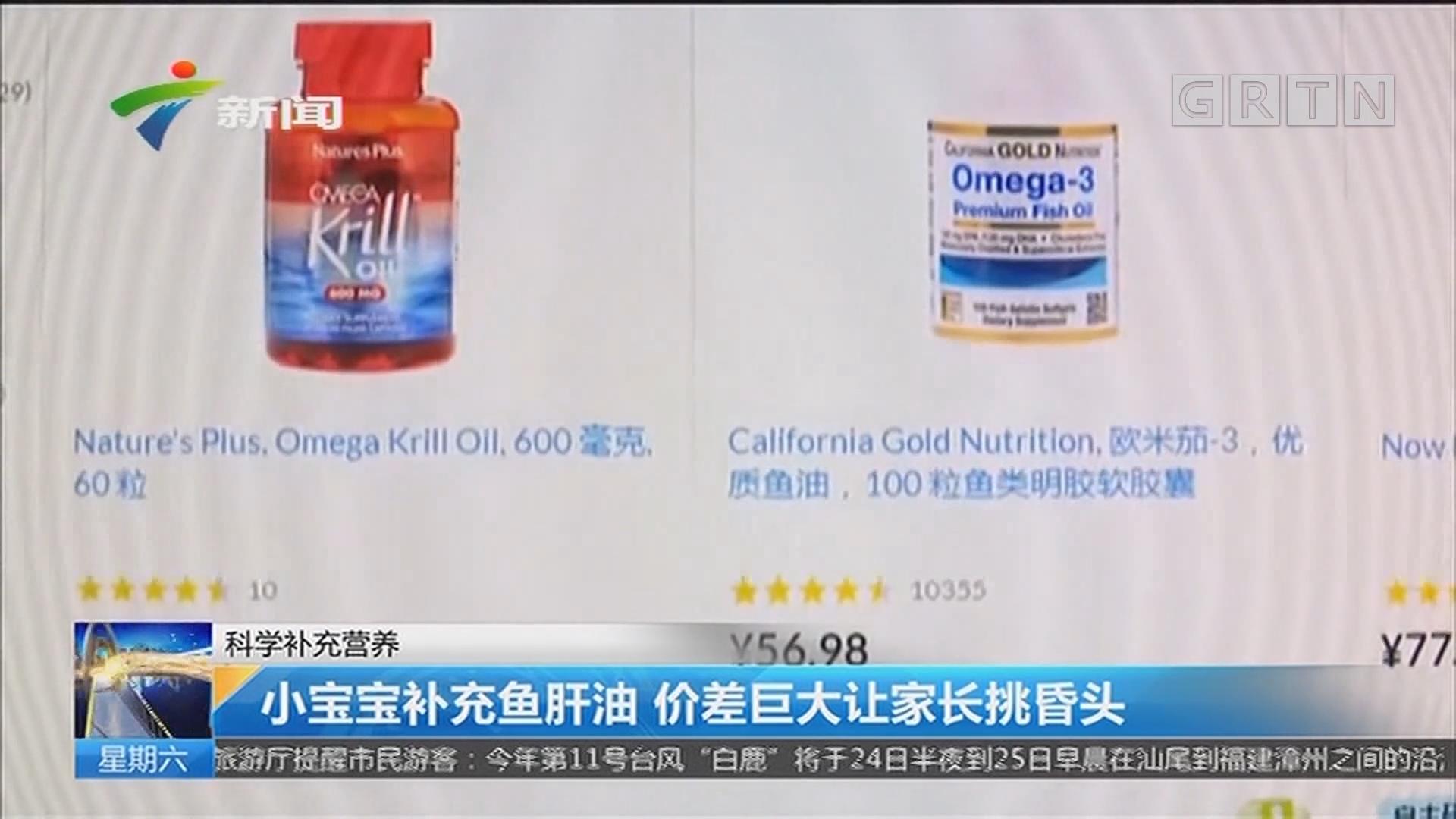 科学补充营养 小宝宝补充鱼肝油 价差巨大让家长挑昏头