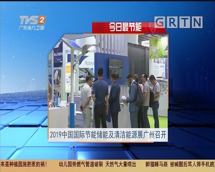 今日最节能:2019中国国际节能储能及清洁能源展广州召开