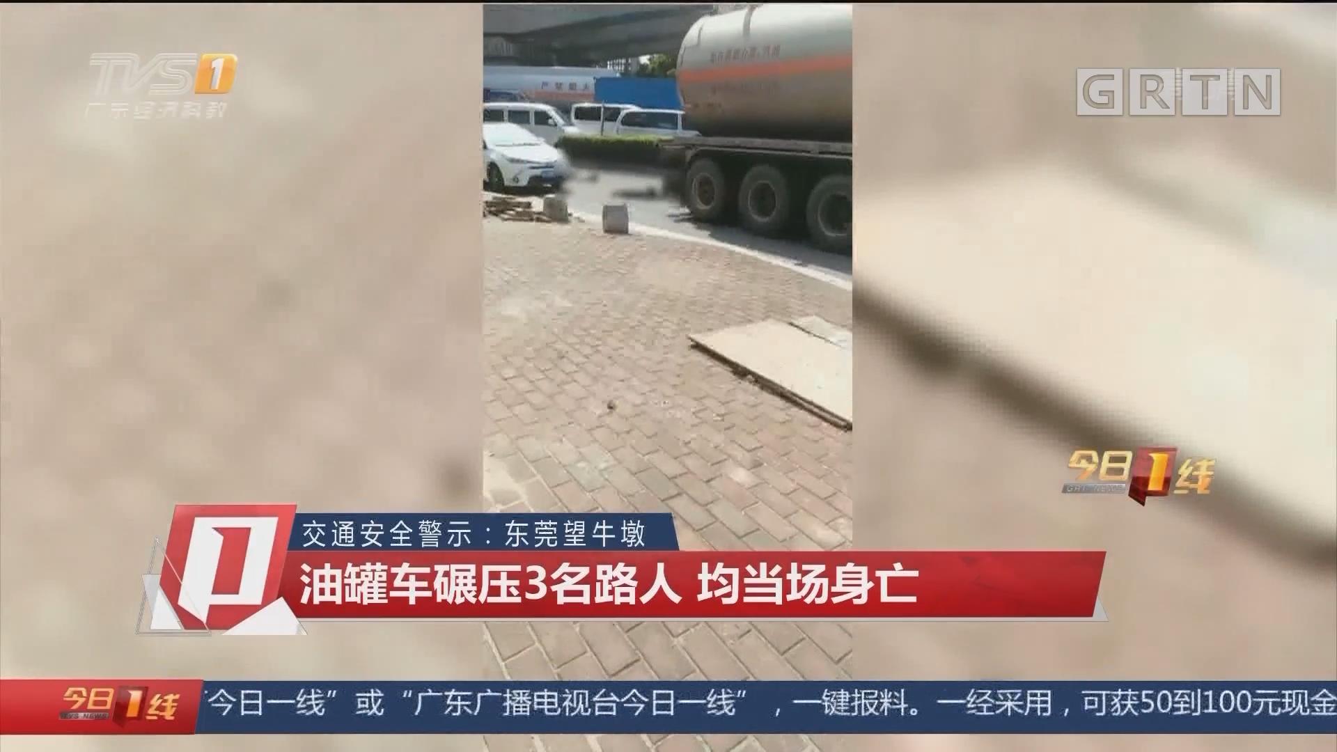 交通安全警示:东莞望牛墩 油罐车碾压3名路人 均当场身亡